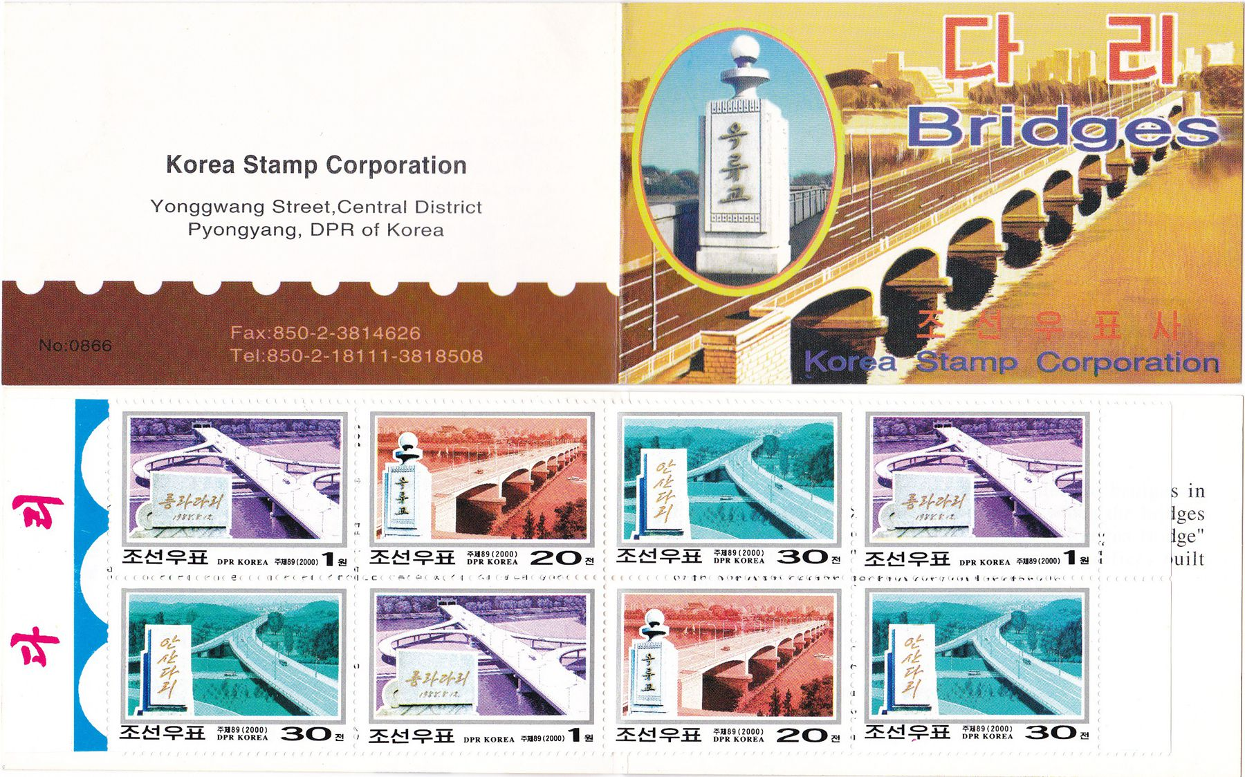 L9032, Korea Pyongyang Bridge, Stamp Booklet with 8 pcs, 2000