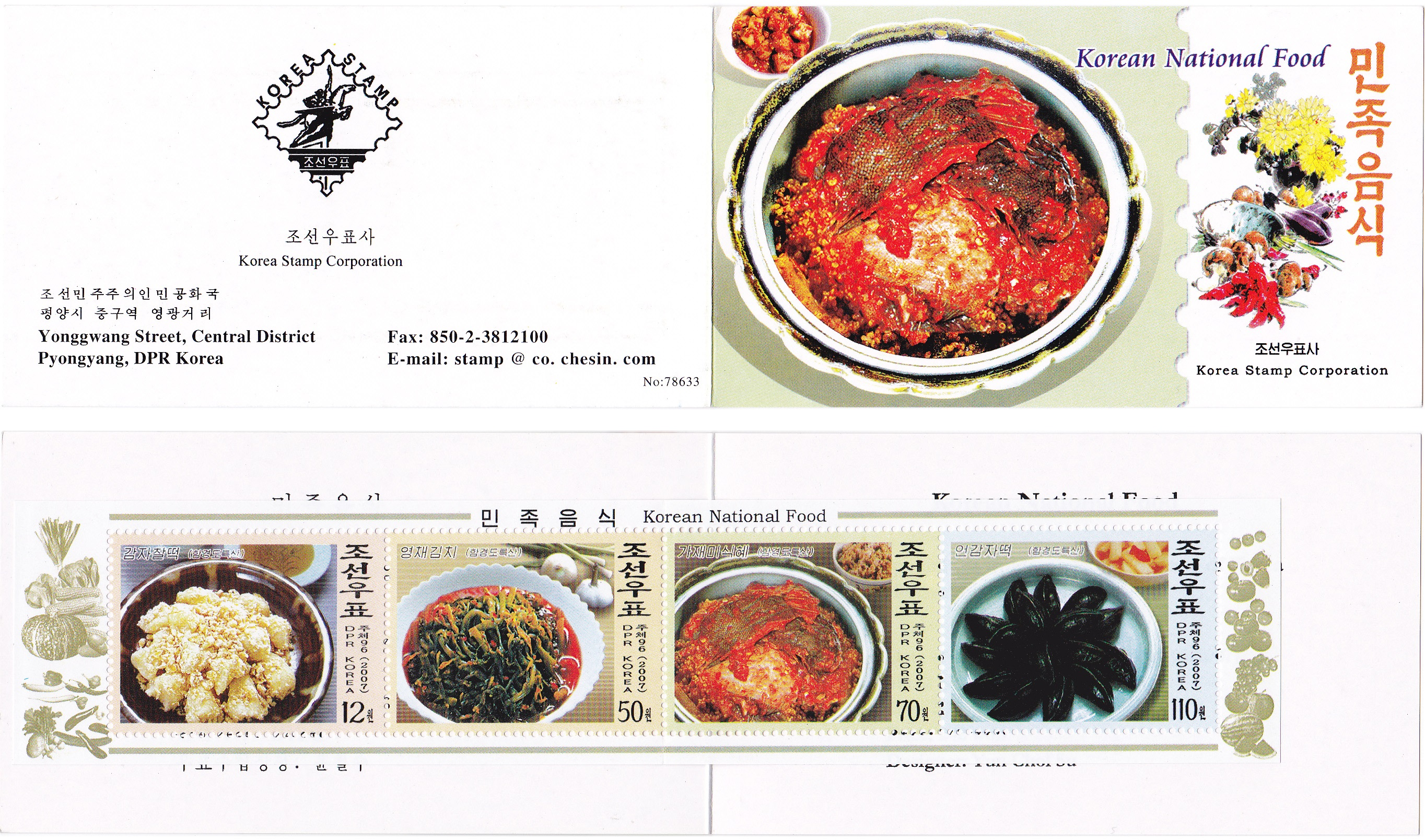L9036 korea national food stamp booklet with diet 2007 l9036 l9036 korea national food stamp booklet with diet 2007 forumfinder Gallery