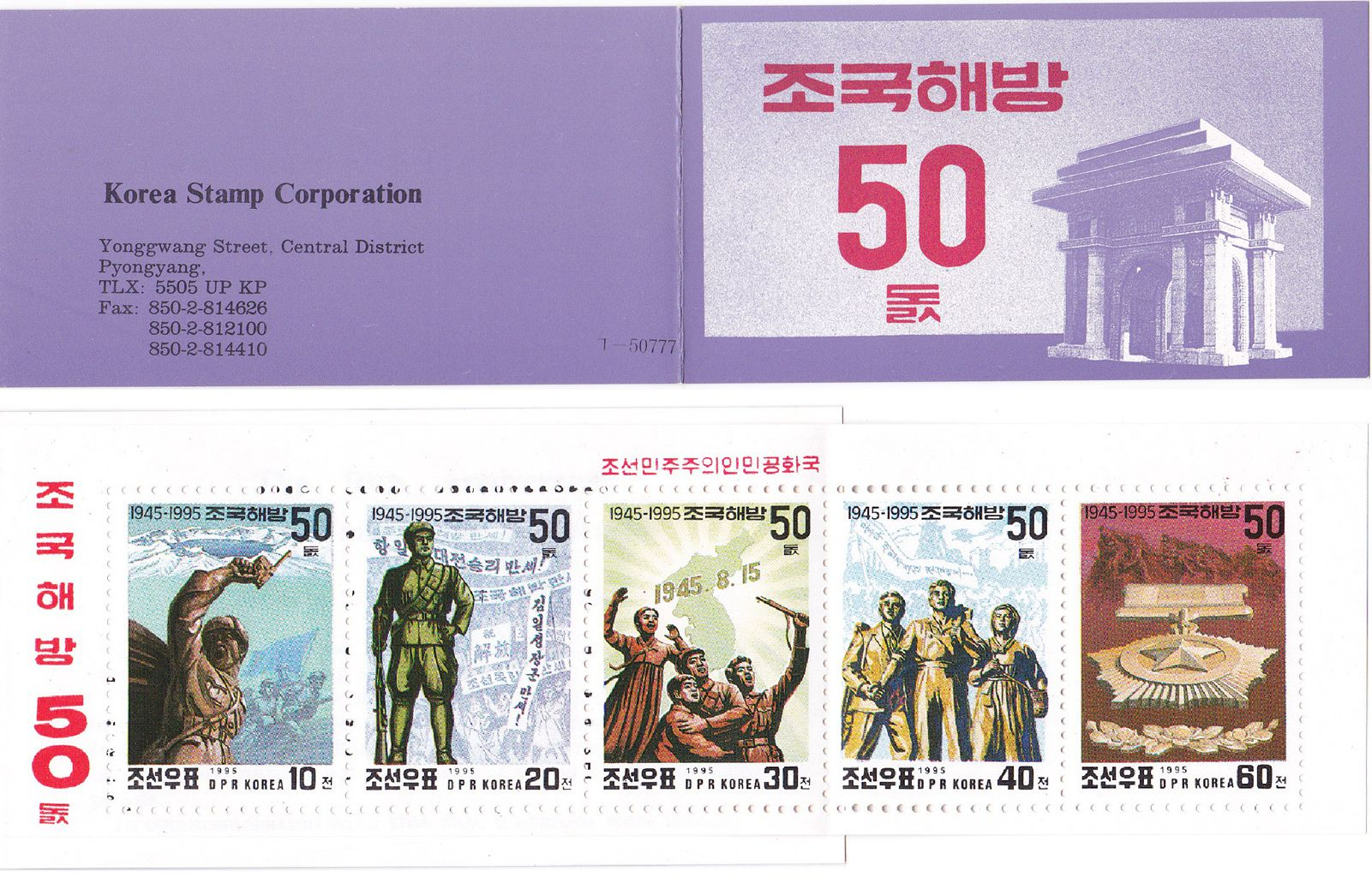 "L9050, Korea ""50th Anniversary of WWII Victory, Liberation"" Stamp Booklet, 1995"