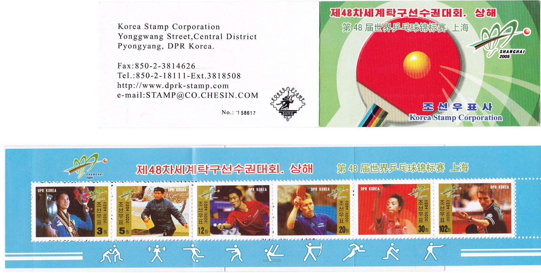 "L9054, Korea ""48th World Table Tennis Championship"" Stamp Booklet, 2005"