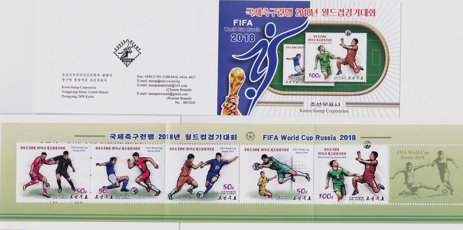 "L9064, Korea ""FIFA World Cup 2018 Russia"" Stamp Booklet"
