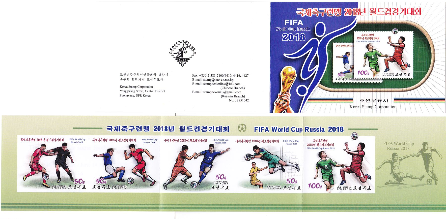 "L9065, Korea ""FIFA World Cup 2018 Russia"" Stamp Booklet, Imperforate"