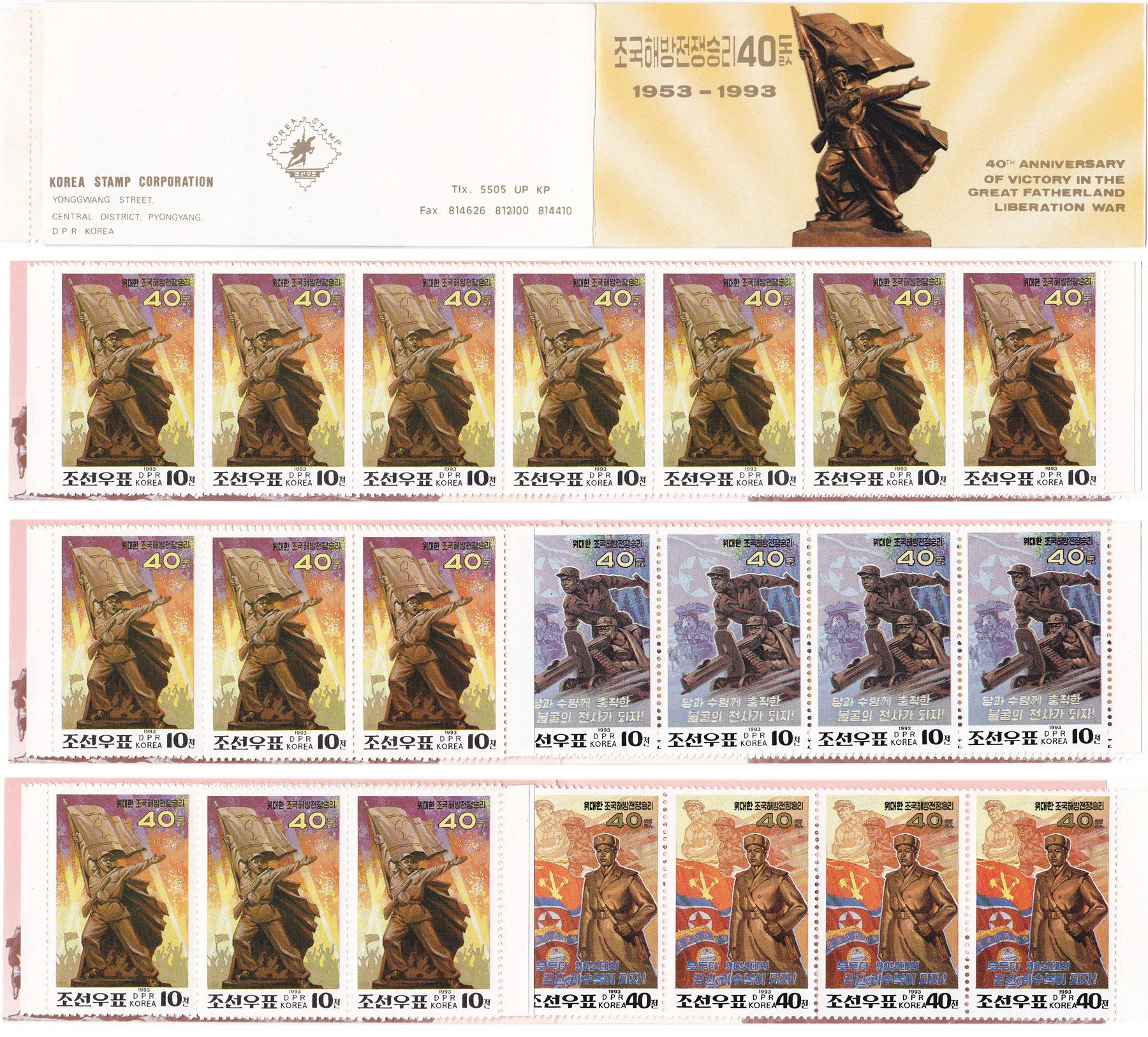 "L9074, Korea First Stamp Booklet ""Korean War Victory 40th Anni."", 1993"