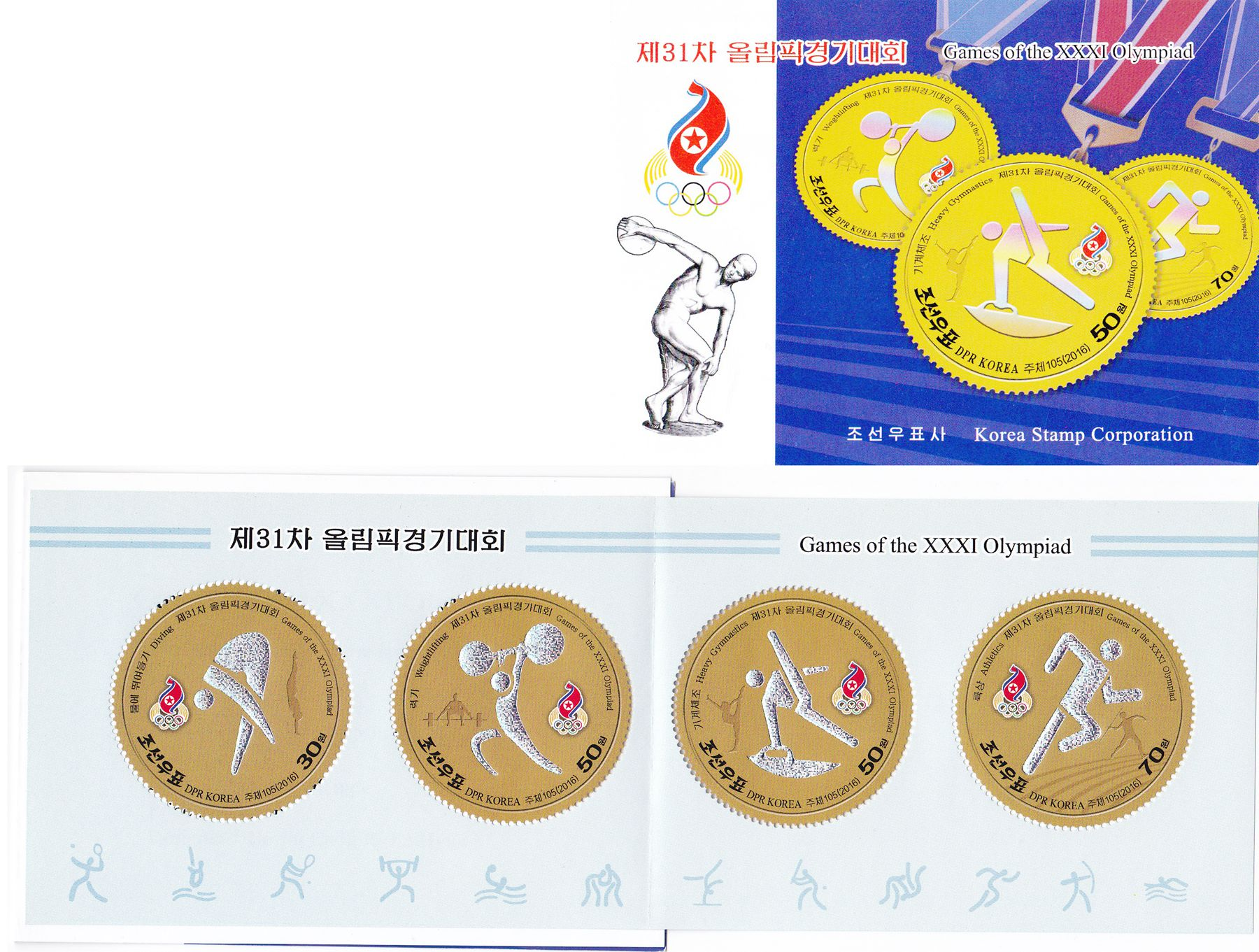 "L9075, Korea ""31th Olympic Games, Rio"" Stamp Booklet, 2016"