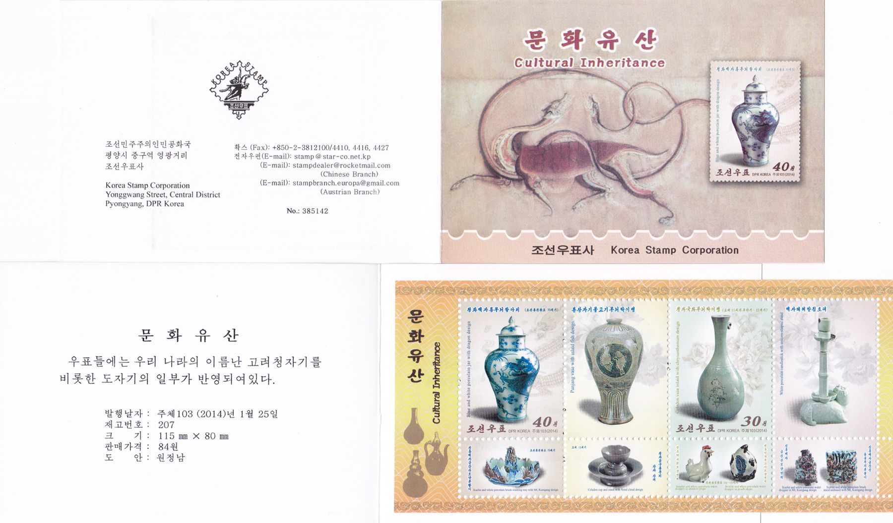 "L9077, Korea ""Cultural Inheritance (Ceramics)"" Stamp Booklet, 2014"