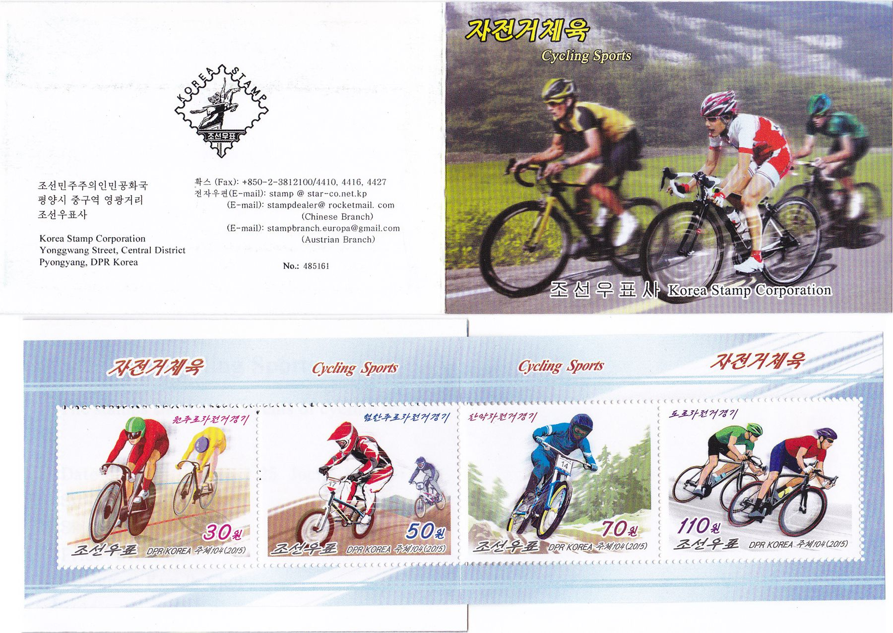 "L9085, Korea ""Cycling Sports, Bicycle"" Stamp Booklet, 2015"