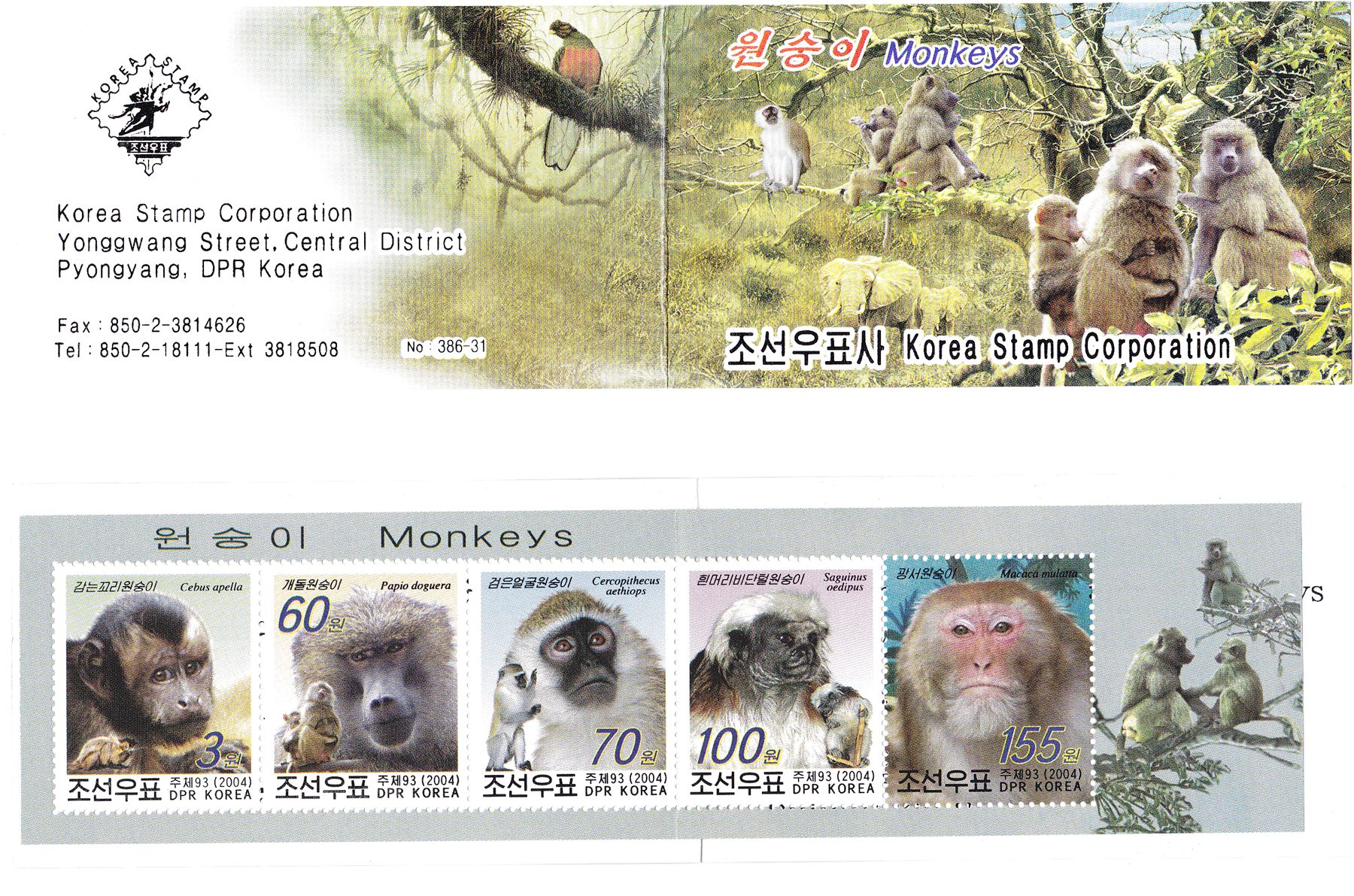 "L9086, Korea ""Monkey, Happy New Year"" Stamp Booklet, 2004"