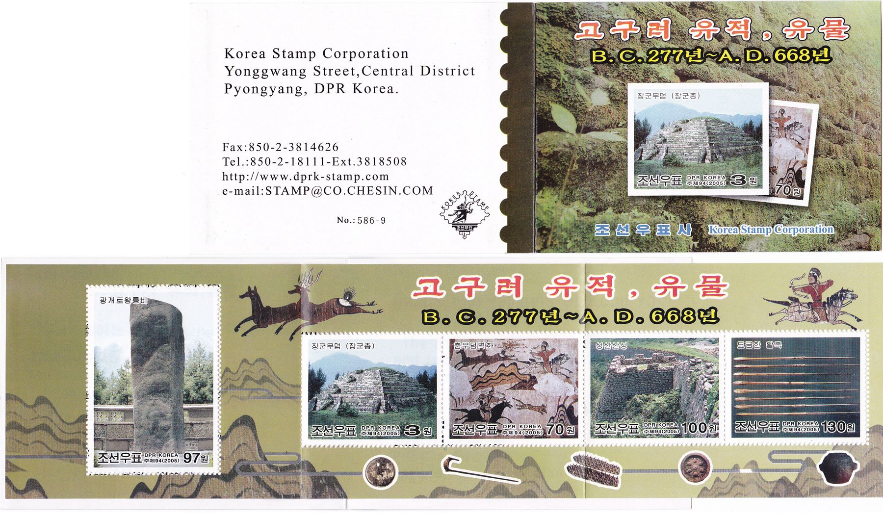 "L9088, Korea ""Koguryo Historic Site (BC277-AD668)"" Stamp Booklet, 2005"