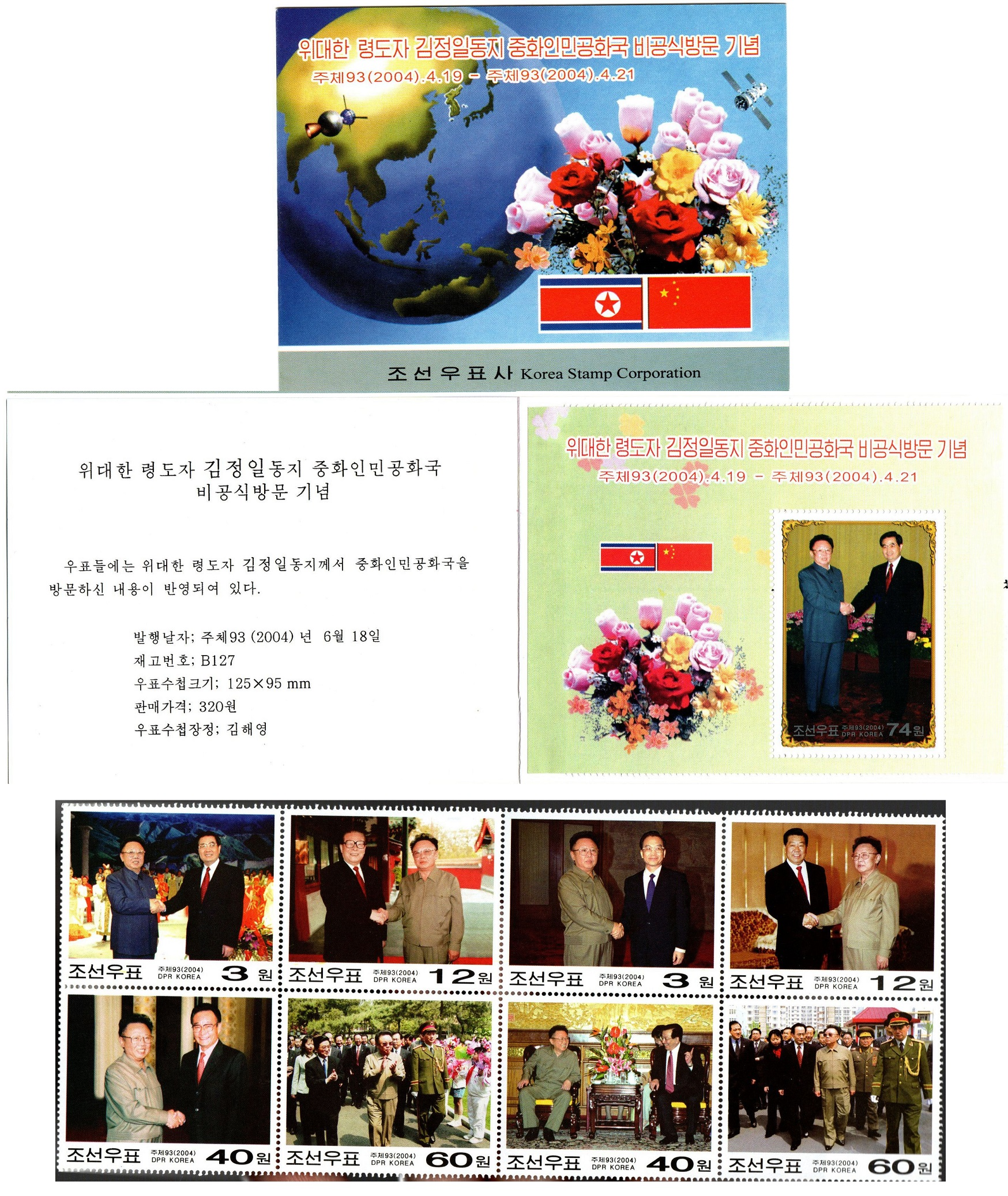 "L9104, Korea ""Kim Jong Il Visit to China"" Stamp Booklet, 2004"