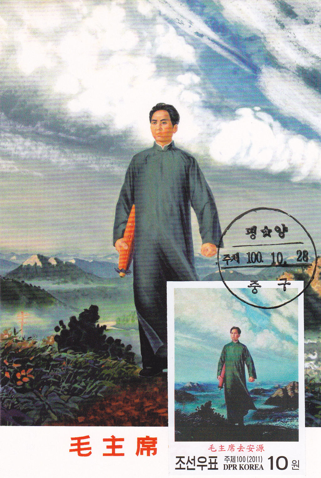 "L9322, Korea Maxicard, Oil Painting ""Chairman Mao"" Imperforate, 2011"