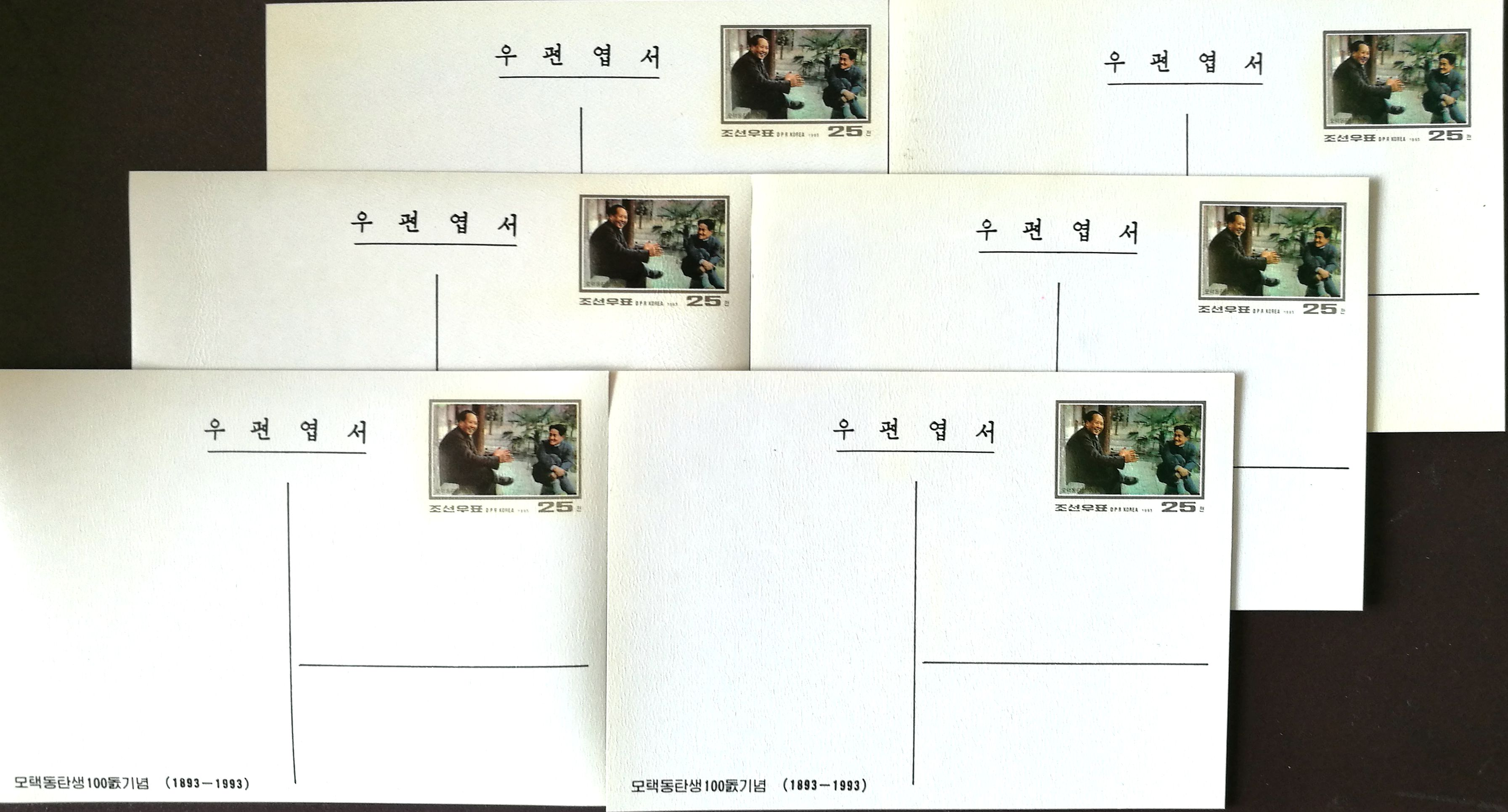 L9332, Korea 1993 Mao Zedong (Three Dimensional Postal Cards, 3D), 6 Pcs