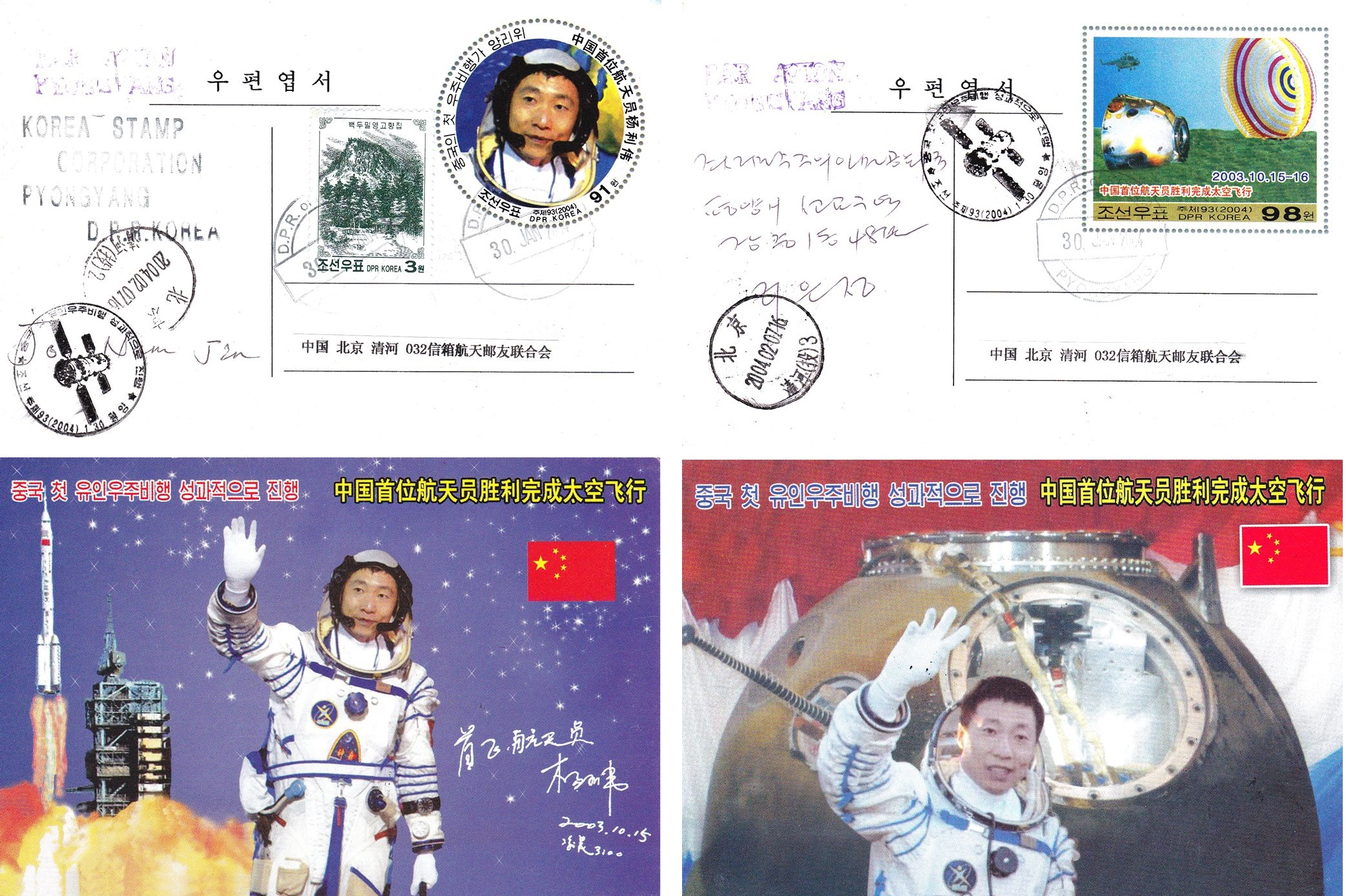 "L9336, Korea First Day Postal Cards 2 Pcs, ""China First Manned Space Flight"", 2004"