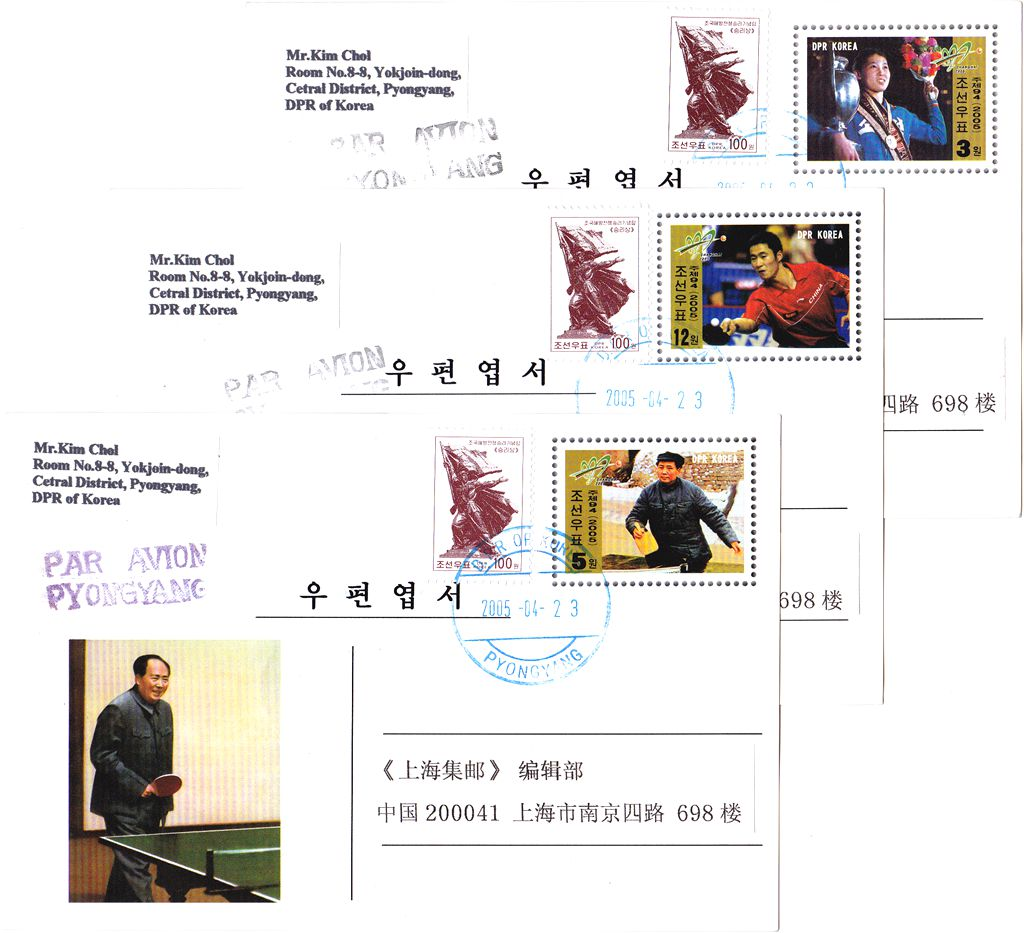 "L9340, Korea First Day Postal Cards 6 Pcs, ""World Table-Tennis Championship"", 2005"