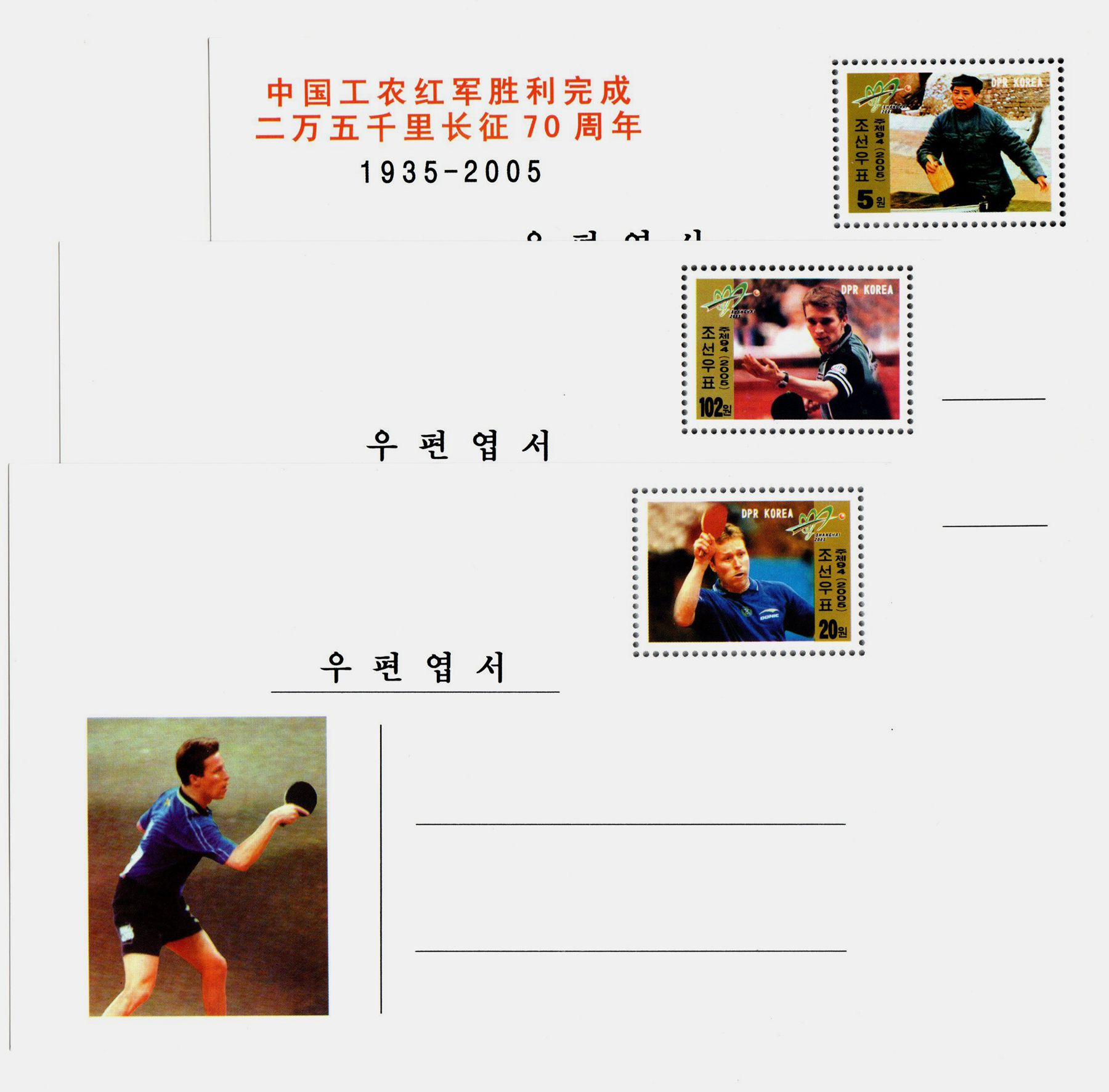"L9341, Korea Postal Cards 6 Pcs, ""World Table-Tennis Championship"", 2005"