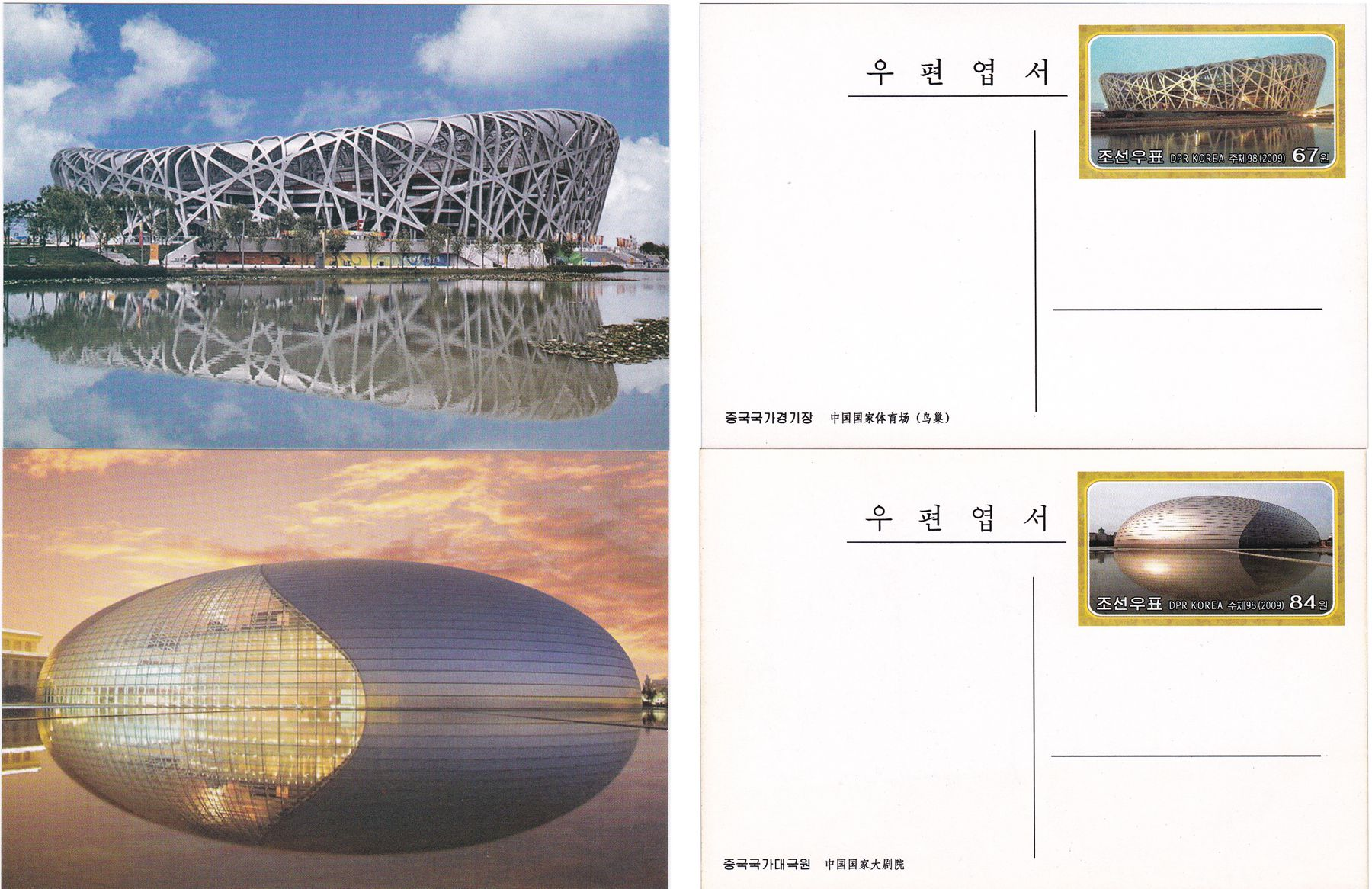 "L9363, Korea ""60th of Foundation of P.R.China"" Postal Card 2 pcs, 2009"