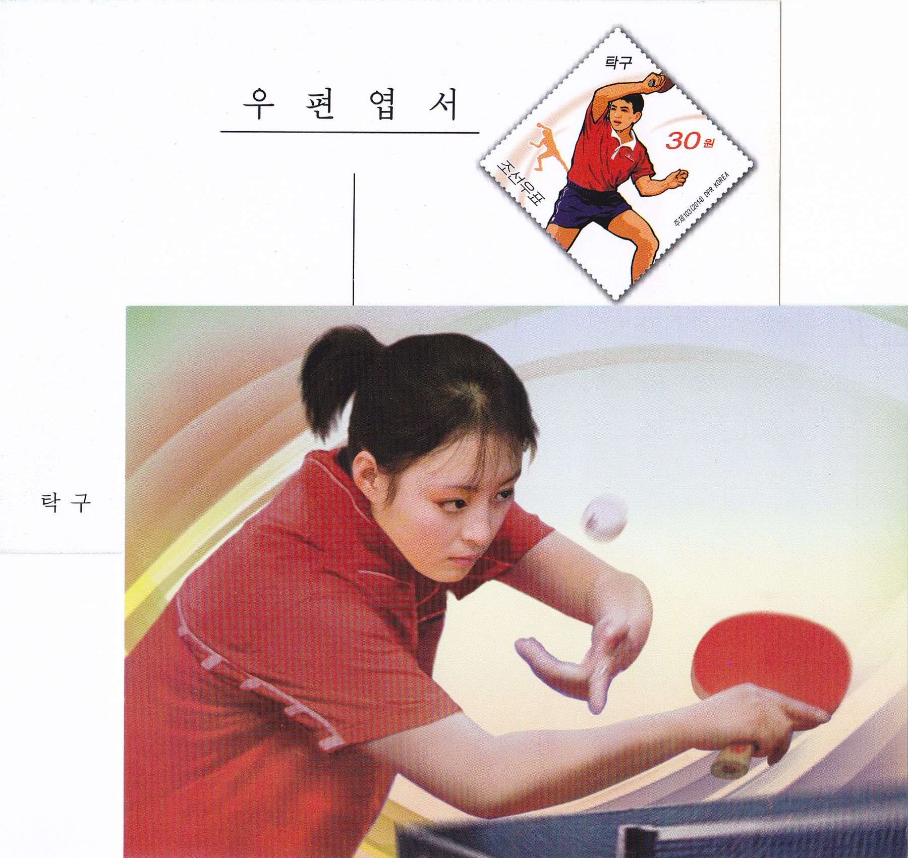 "L9381, Korea ""Sports-- Table Tennis"", Postal Card, 2014"