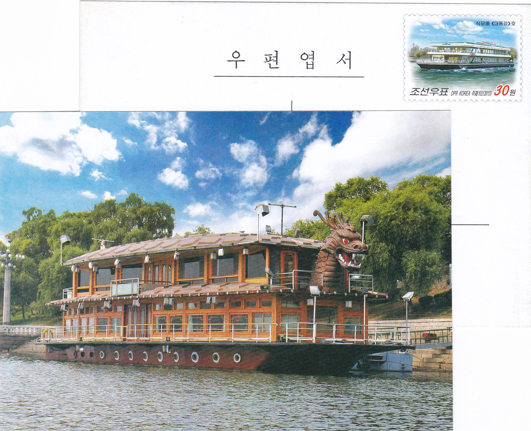 "L9385, Korea ""Restaurant Ship -- Taedonggang"", Postal Card, 2013"