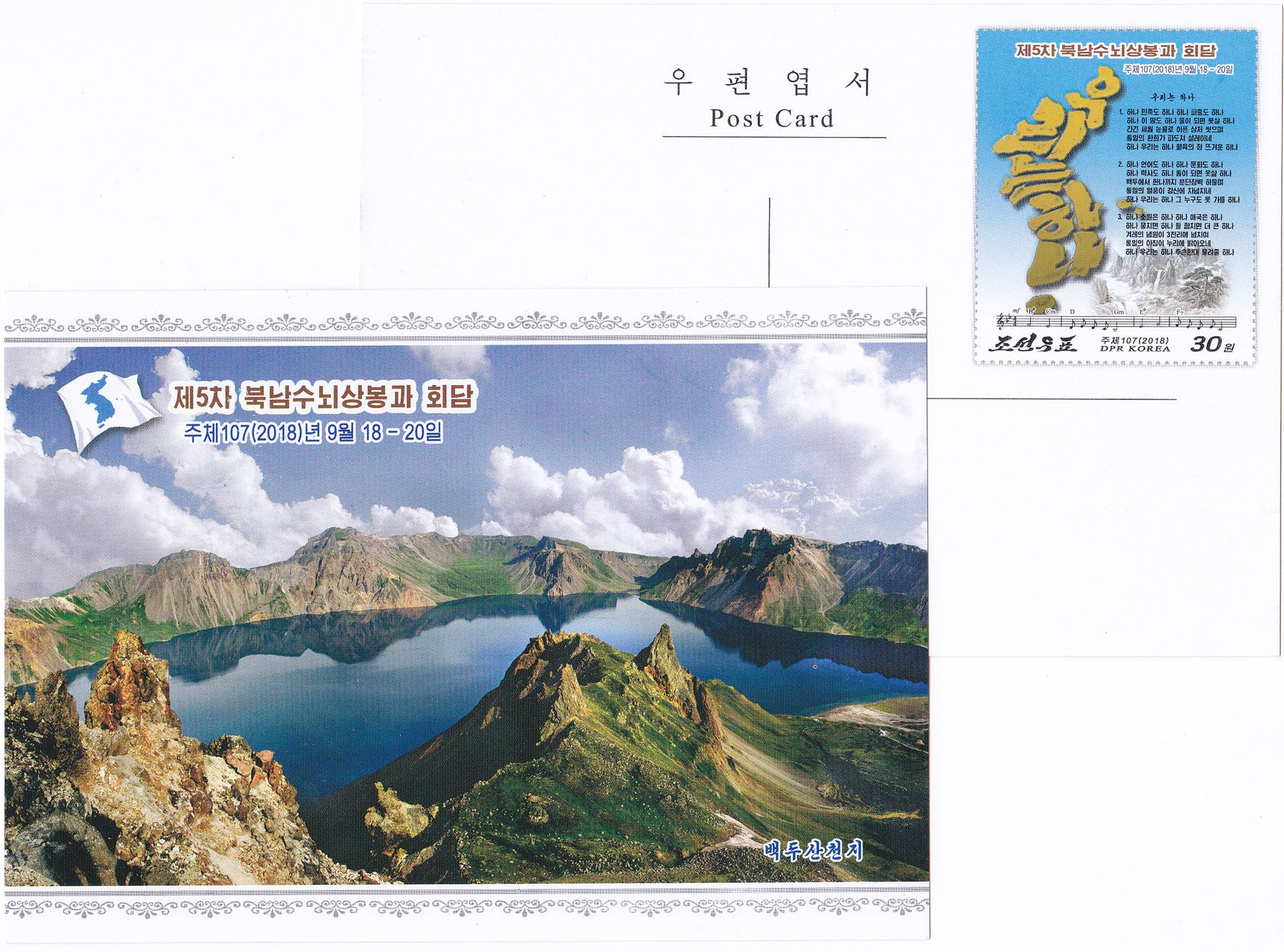 "L9391, Korea ""5th Inter-Korean Leader Summit"", Postal Card, 2018"