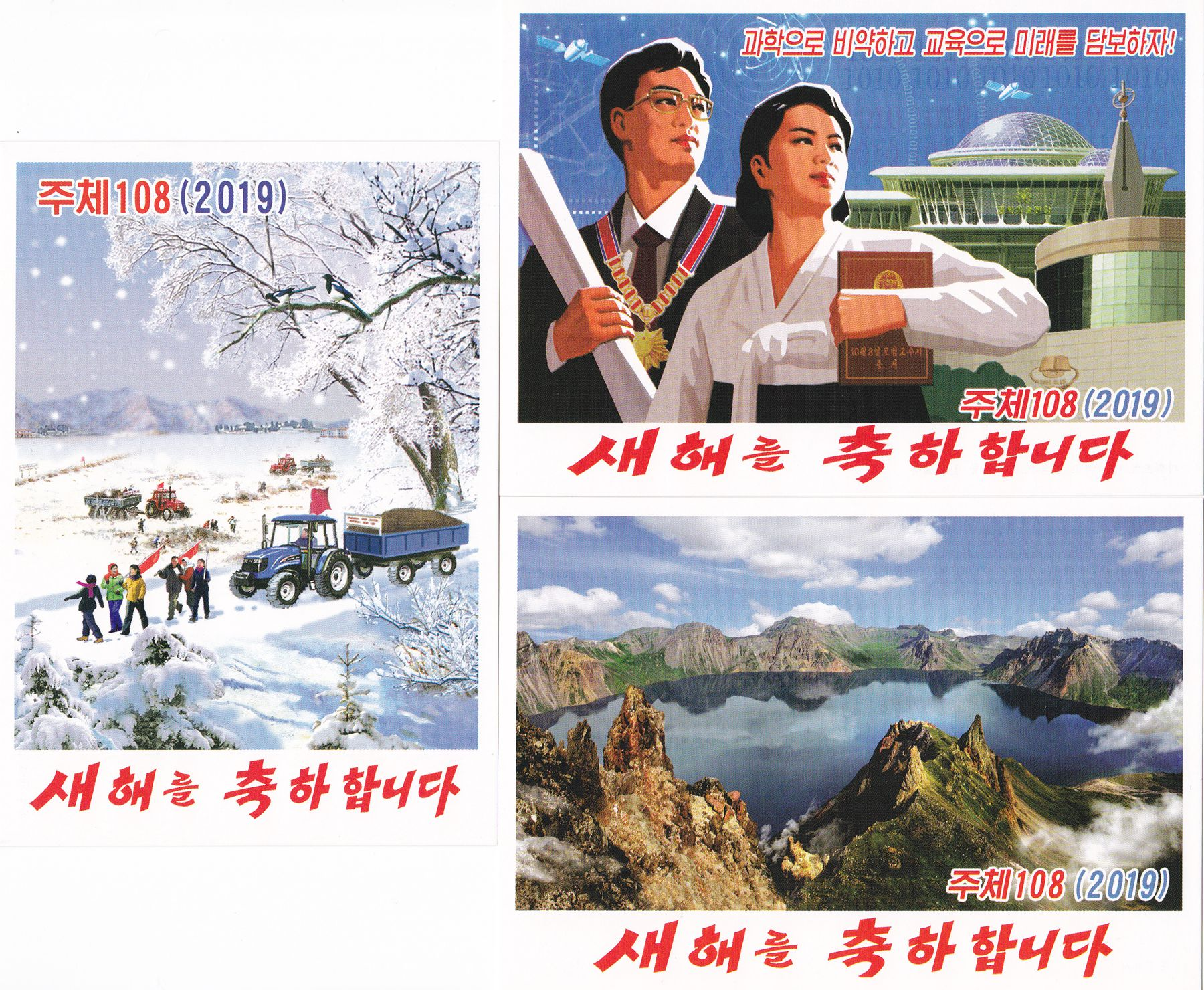 L9394, Korea 2019 Happy New Year Postal Card, 5 pcs