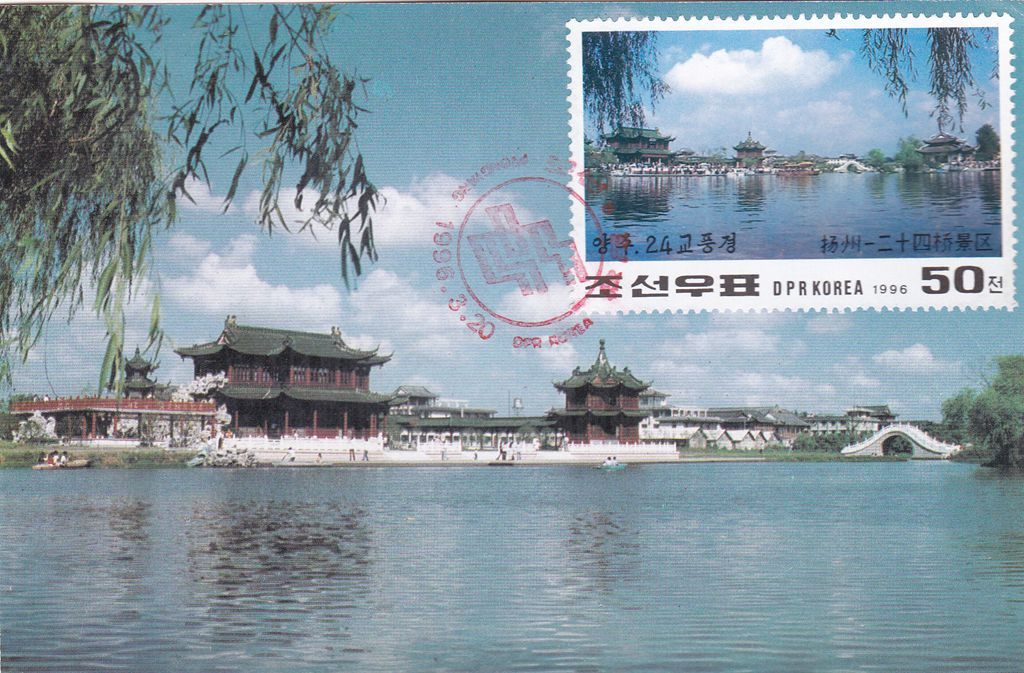 "L9397, Korea Maxicard ""Yangzhou, China Imperial Post Centennial"", 1996"