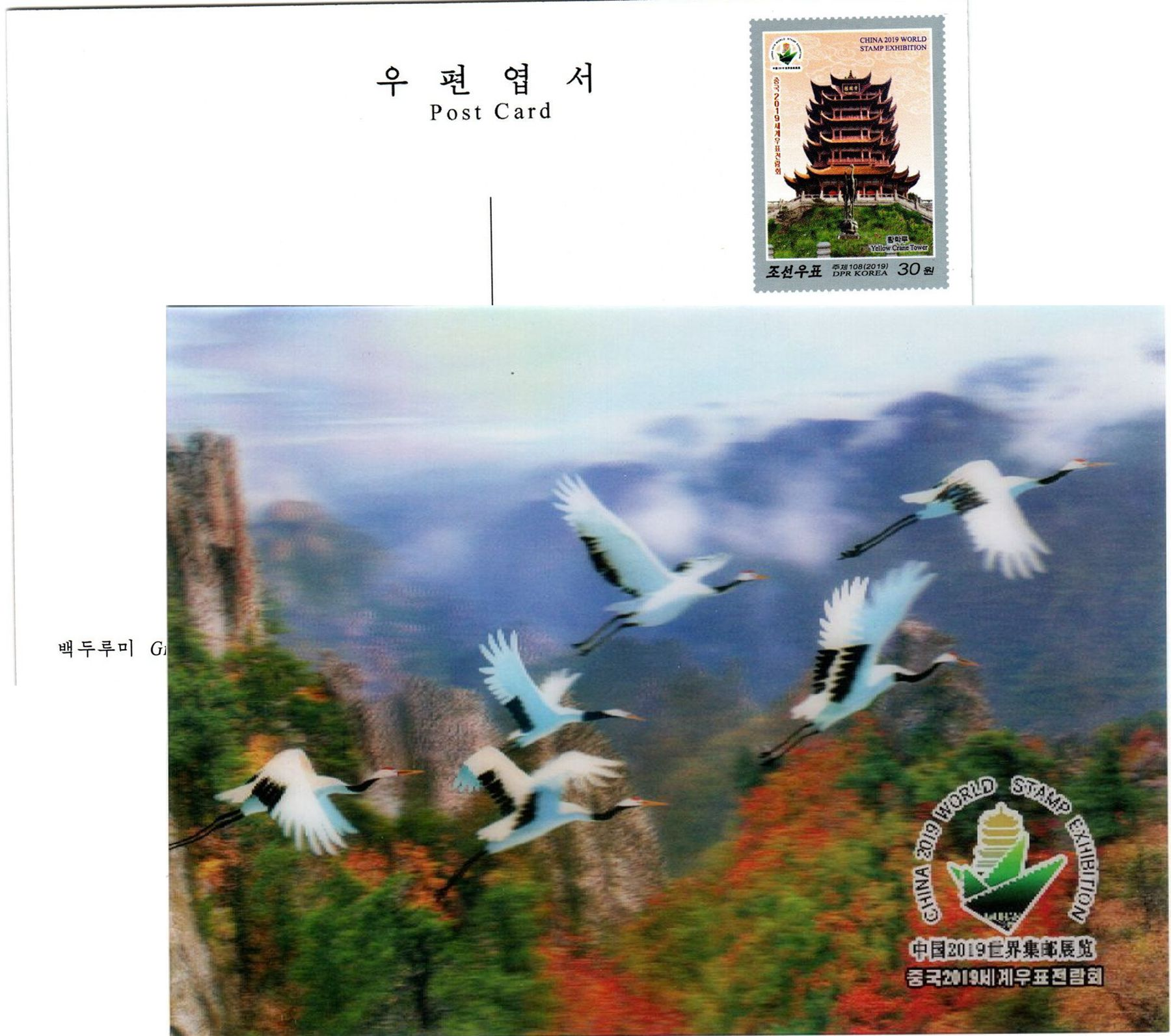 "L9400, Korea ""China 2019 World Stamp Exhibition"", 3D Postal Card"