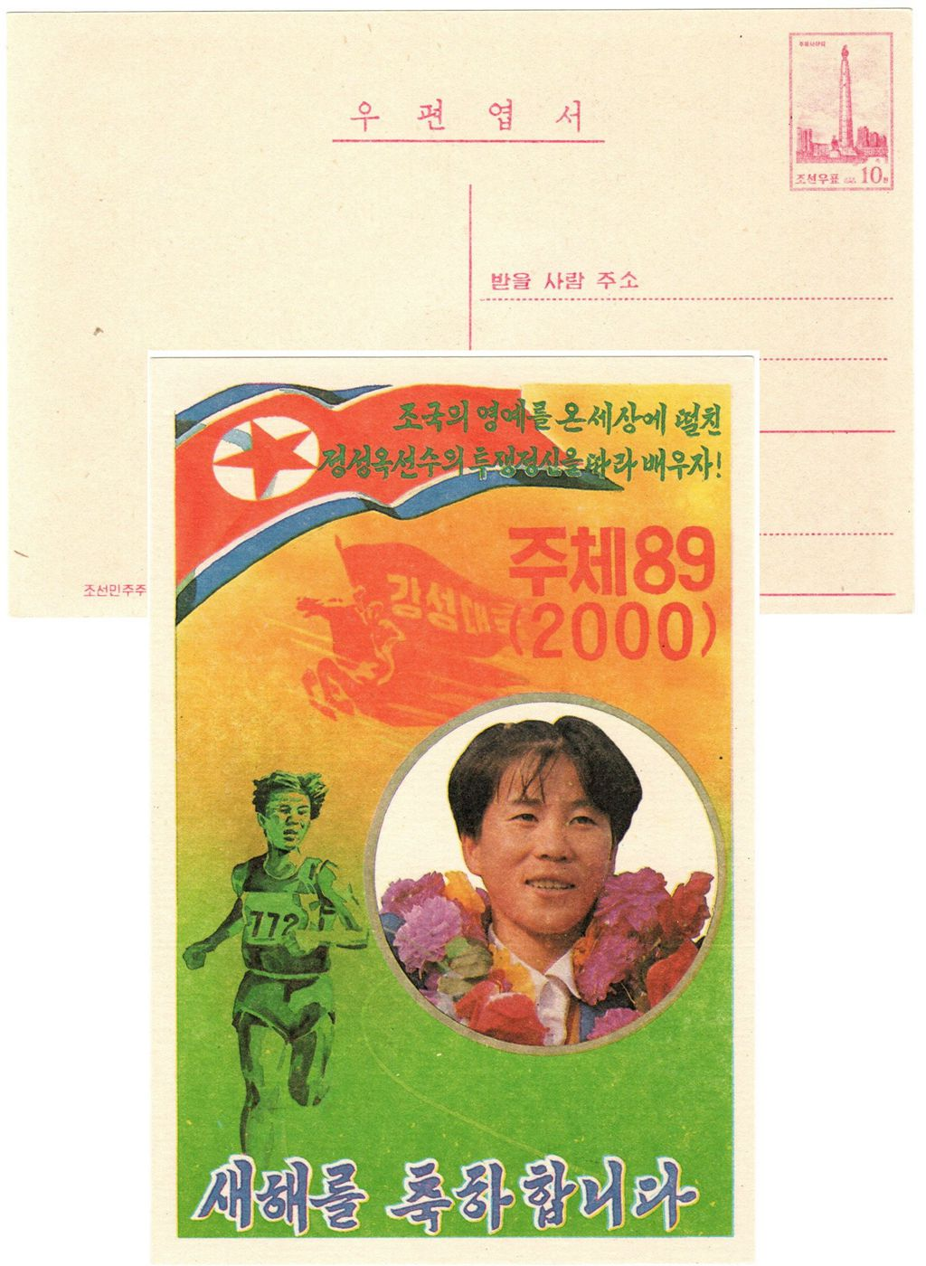 "L9408, Korea ""Jong Song Ok, Marathon Winner"", Postal Card, 2000"