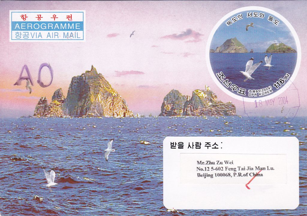 L9601, Korea Dokdo Aerogramme, FDC Post Used, Dokdo Islands (Takeshima) 2004