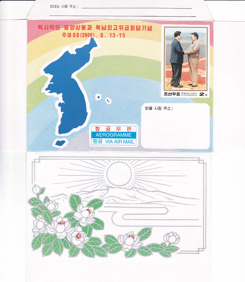 L9602, Korea Summit Aerogramme, Korean Map 2000