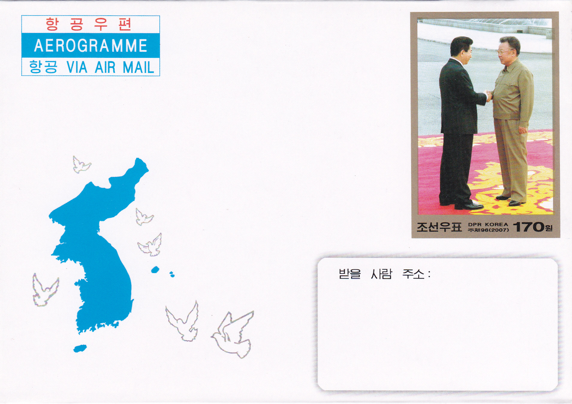 L9604, Korea Summit Meeting Aerogramme, Korean Map 2005