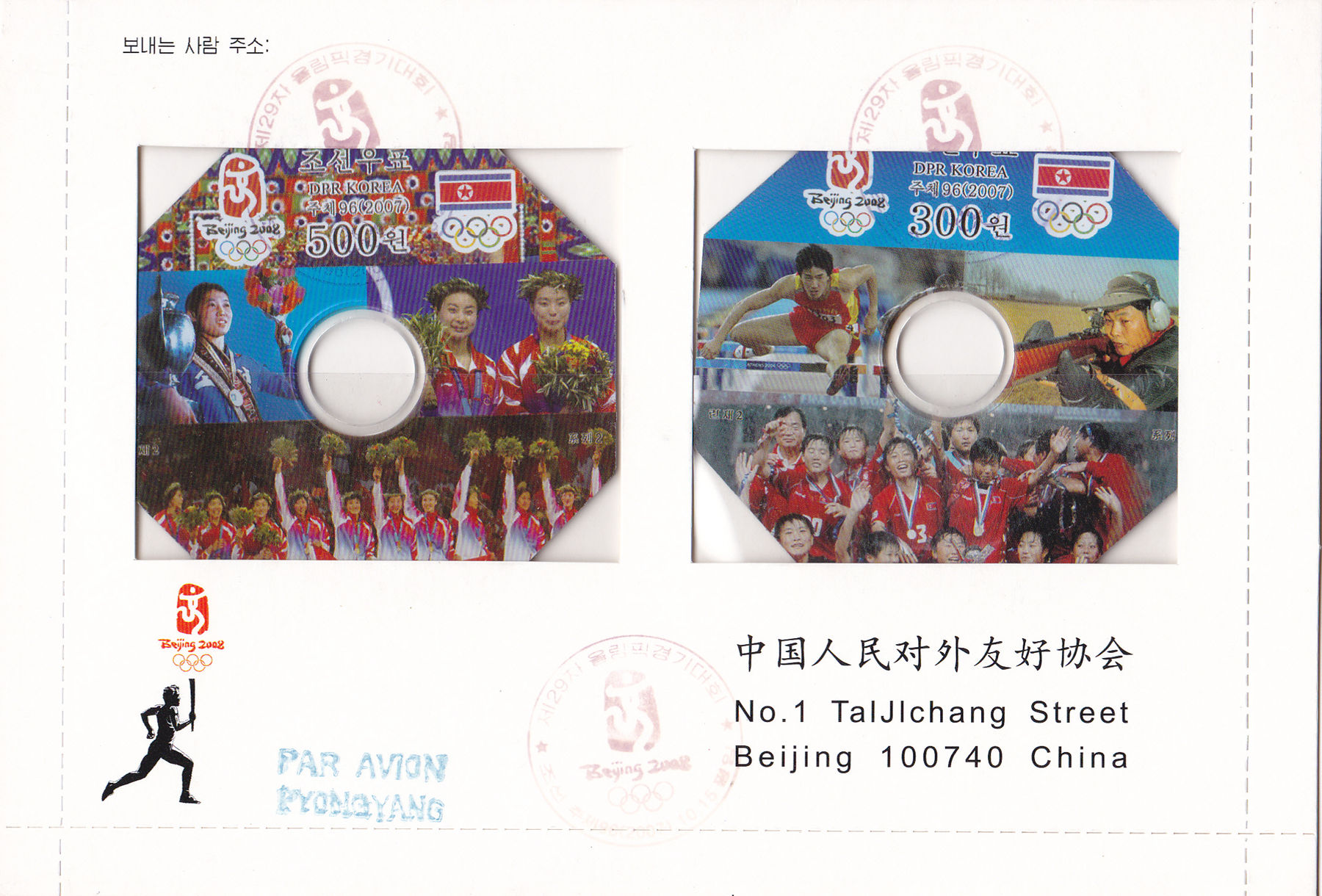 L9606, World First CD Stamps, Korea 2008 Olympics, First Day Cover