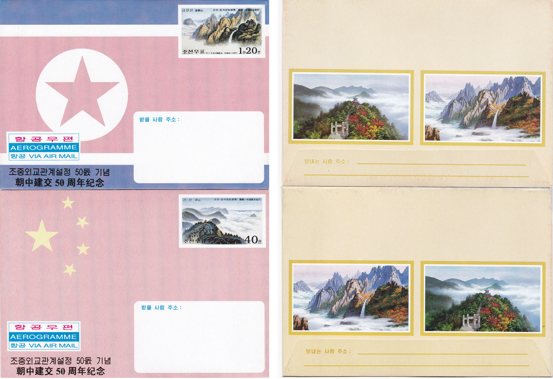 L9610, Korea-China Diplomatic Relationship 50th Anniv. Aerogramme, 2 Pcs, 1999