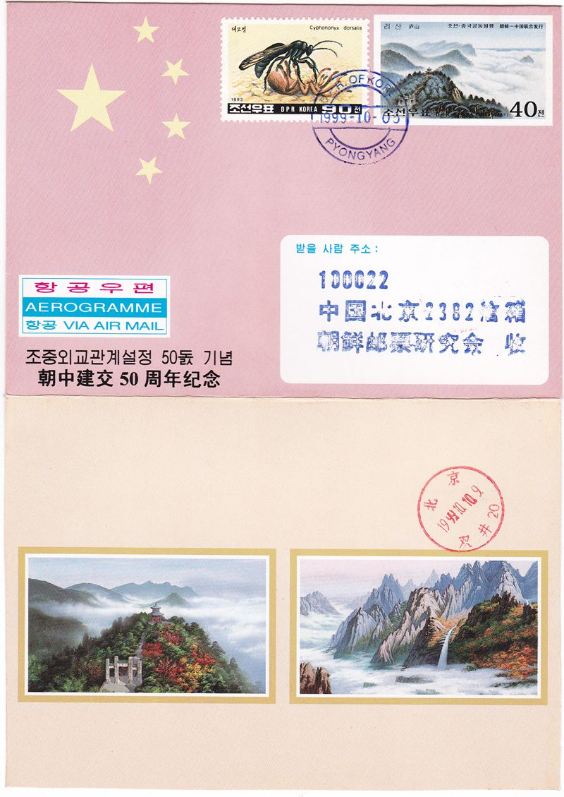 L9611, Korea-China Diplomatic Relationship 50th Anniv. Aerogramme, FDC 1999