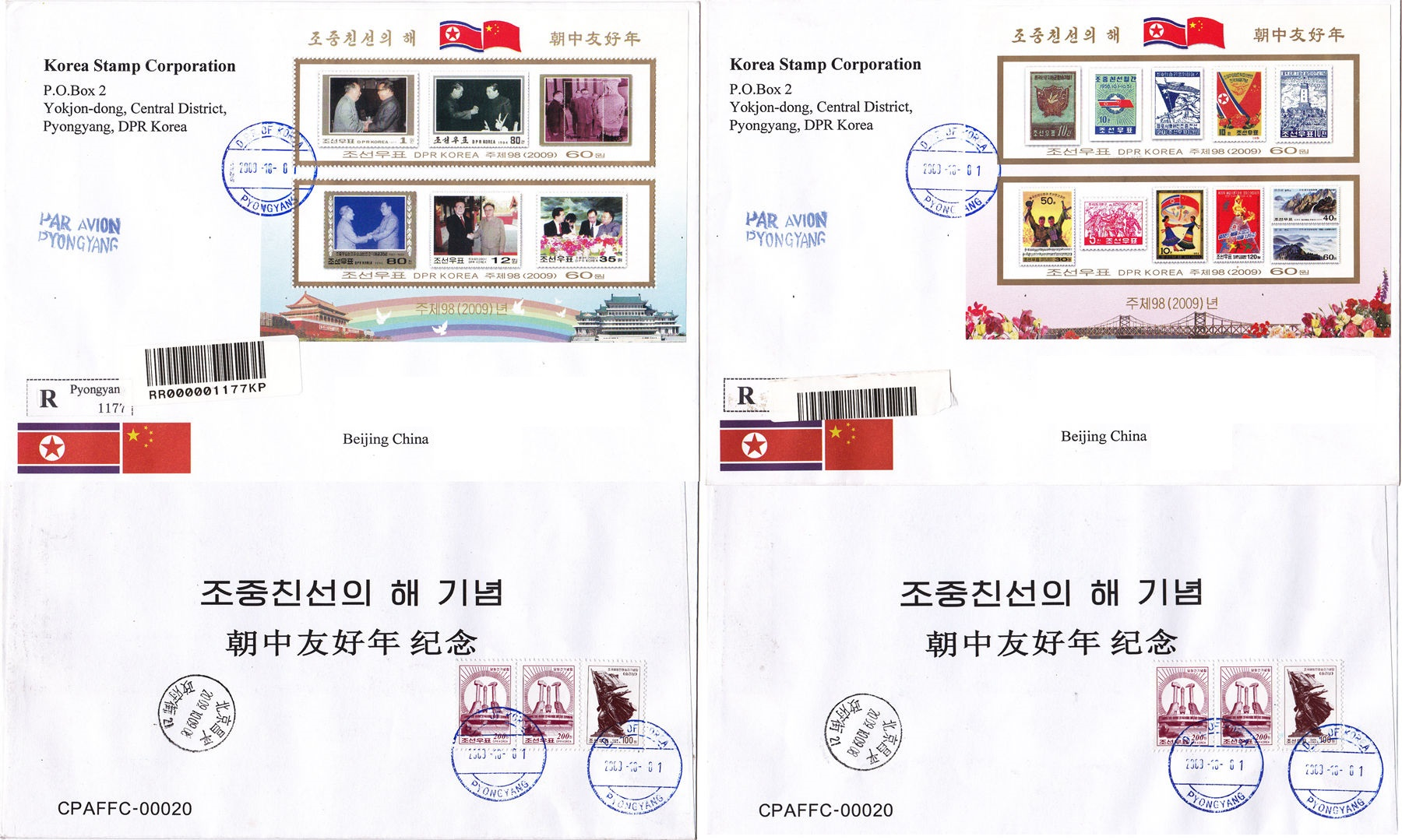 L9612, Korean 2009 Korea-China Friendship 2 Pcs SS, First Day Cover