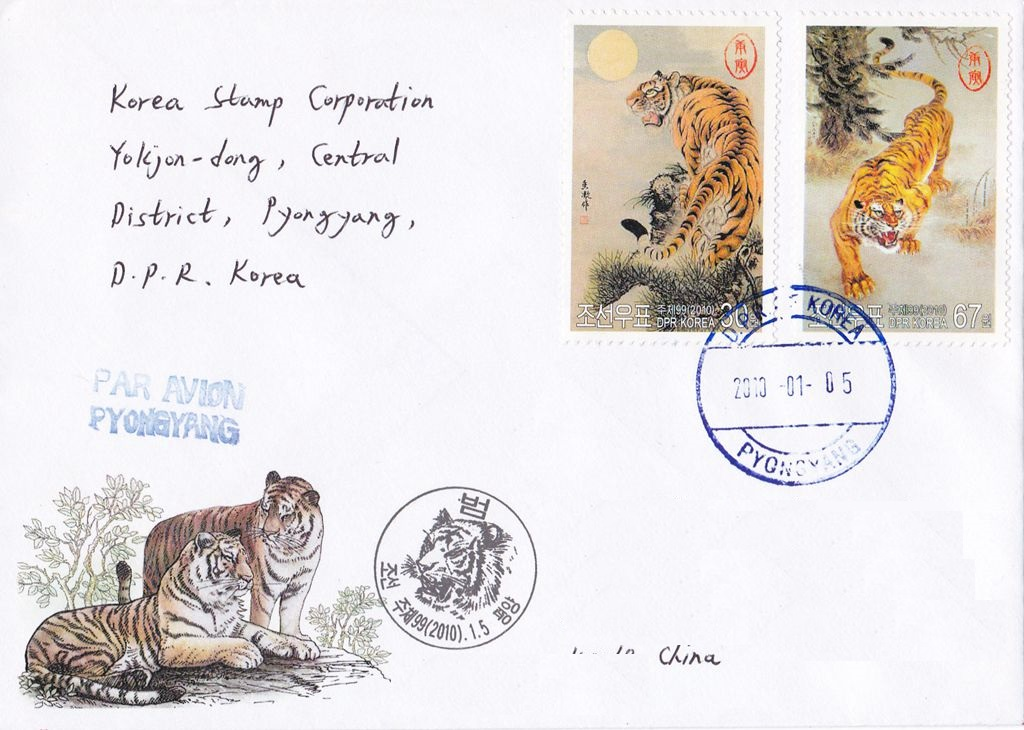 L9624, Korea 2010 Tiger Stamps, First Day Cover (Postal Used)