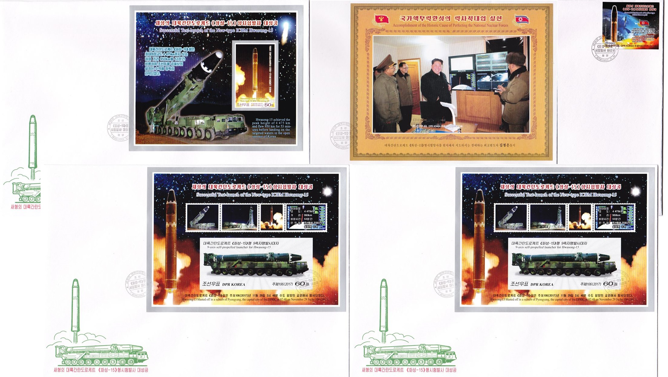 "L9635, Korea ""Launch Hwasong-15 Missile"", 5 pcs First Day Cover Imperforate, 2017"