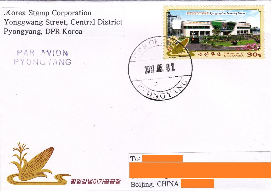 L9642, Korea Pyongyang Corn Factory Stamp, First Day Cover FDC,2017