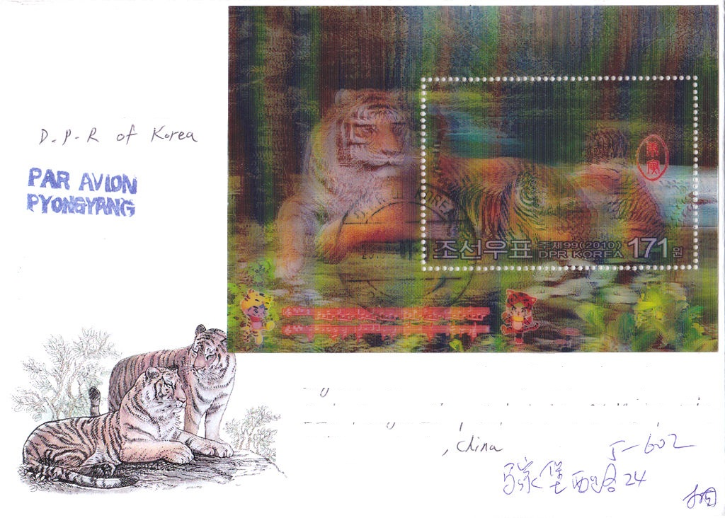 L9644, Korea 2010 Tiger SS (Three Dimensional Stamp), First Day Cover