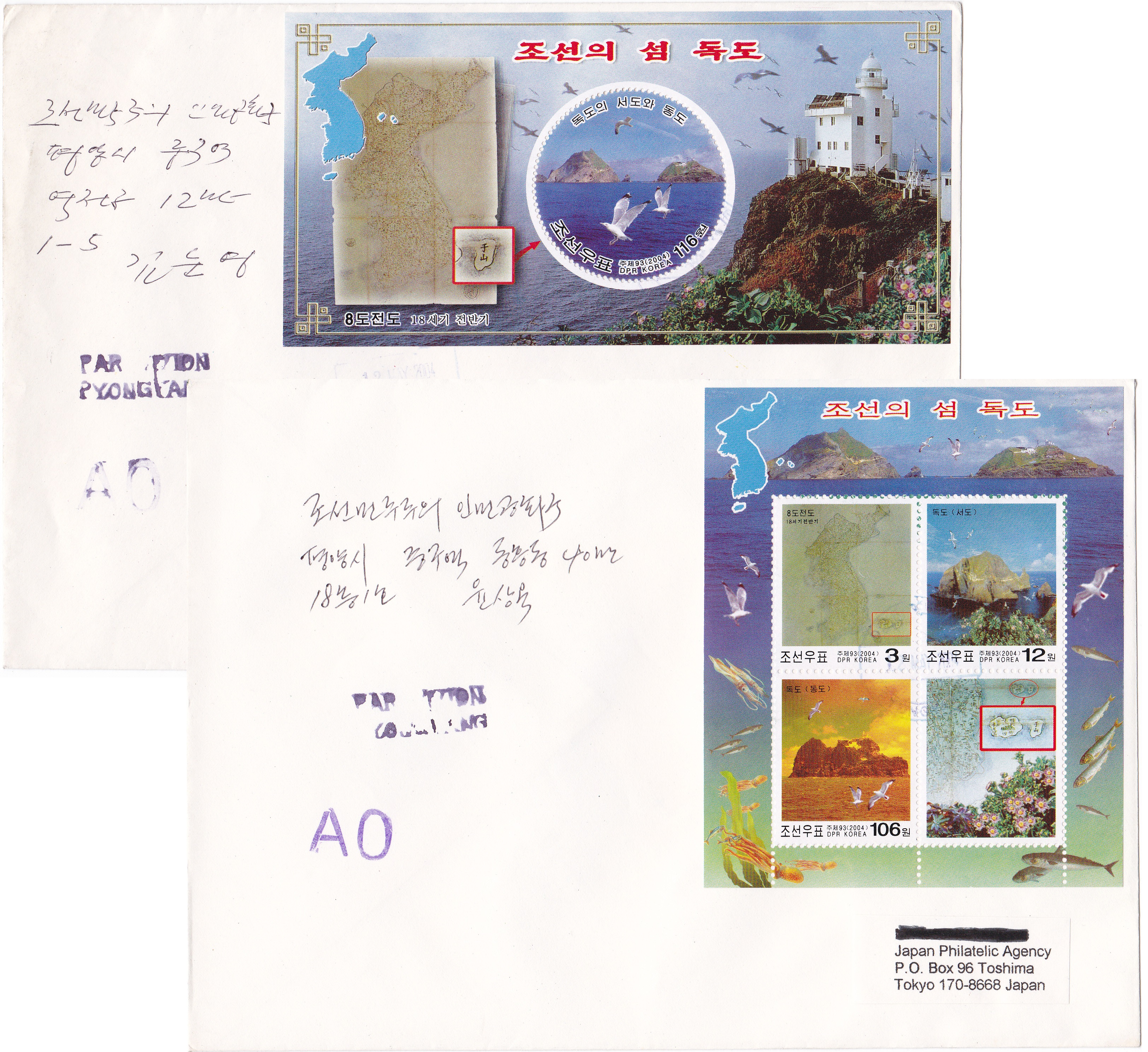 L9646, Korea 2 pcs M/S Stamps First Day Cover, Dokdo Islands Map (Takeshima), 2004