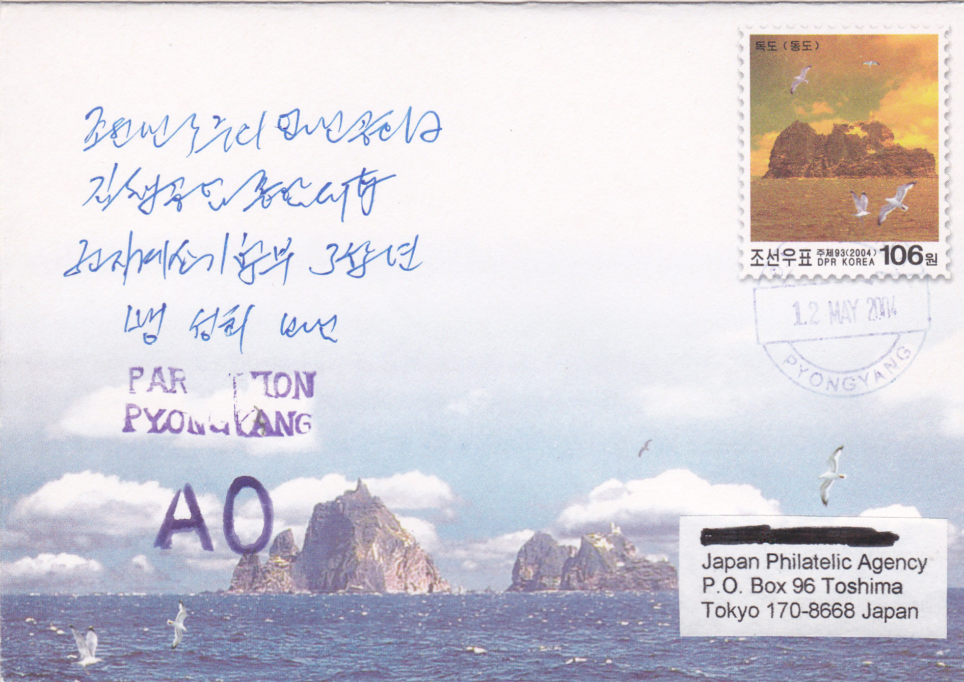 L9648, Korea First Day Postal Cover, Dokdo Islands Map (Takeshima), 2004