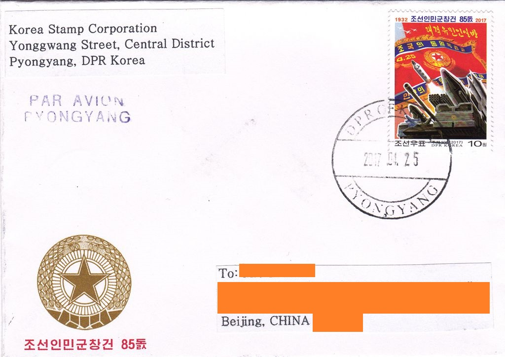 L9652, Korea People's Army 85 Anniversary Stamp, First Day Cover to Beijing,2017