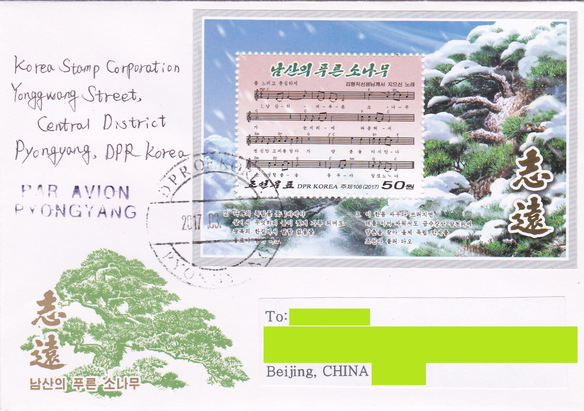 "L9656, Korea ""Song Green Pine on Nam Hill"", FDC Stamp, 2017"