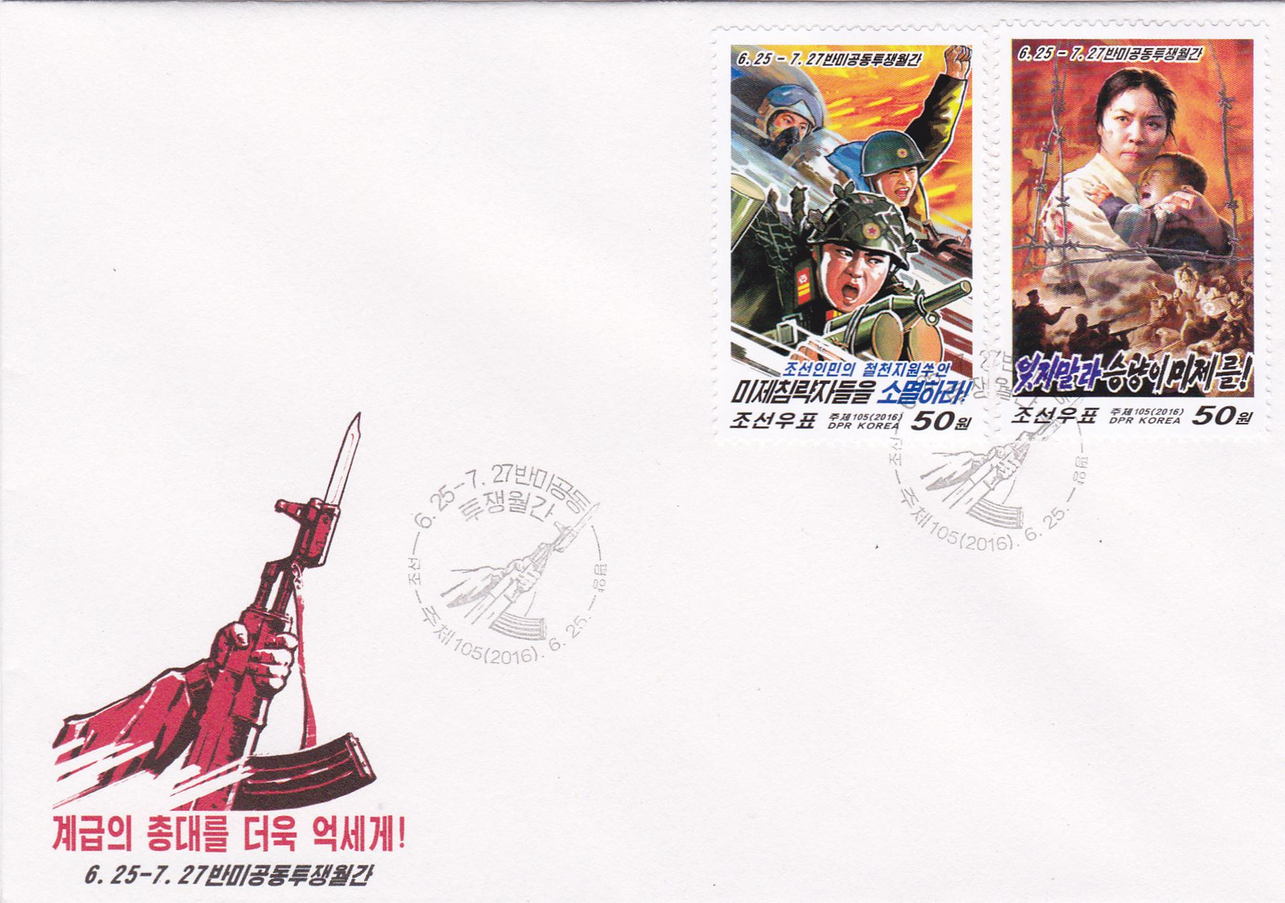 "L9658, Korean ""Anti-USA Joint Struggle"", FDC 2 Pcs Stamps, 2016"