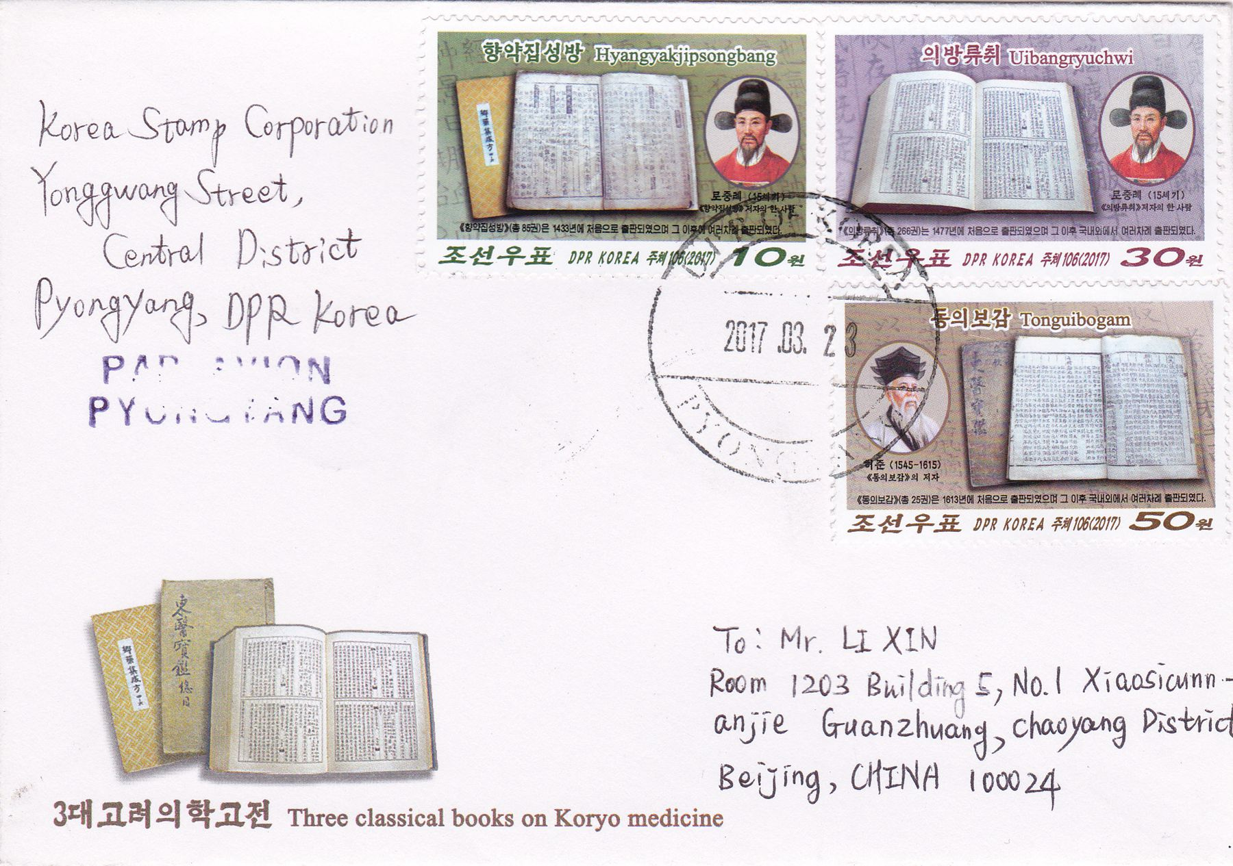 "L9662, Korea ""Classical Books on Koryo Medicine"", FDC Stamp, 2017"