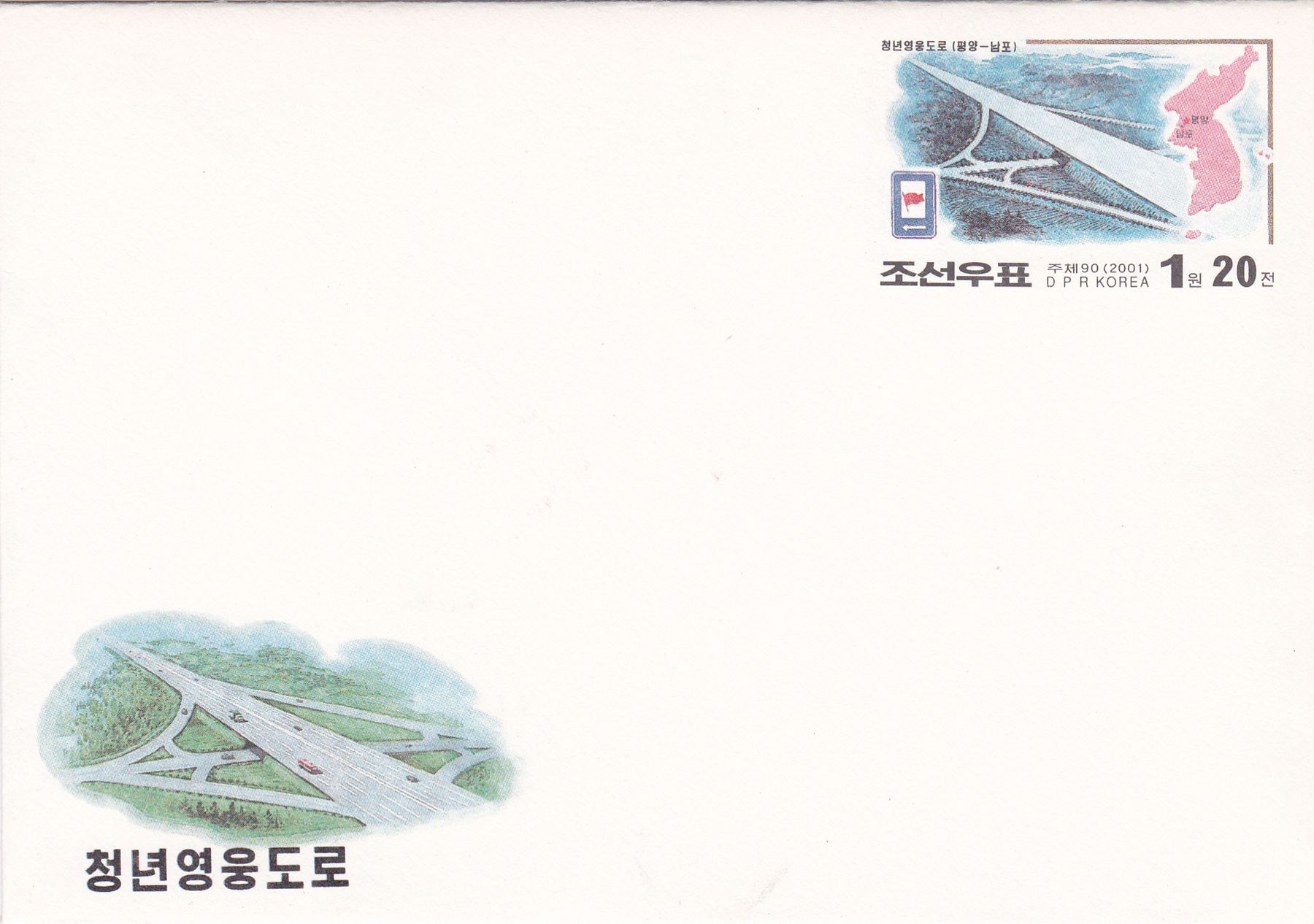 "L9666, Korea ""Road, Youth Hero Motorway Highway"", Postal Entires 2001"