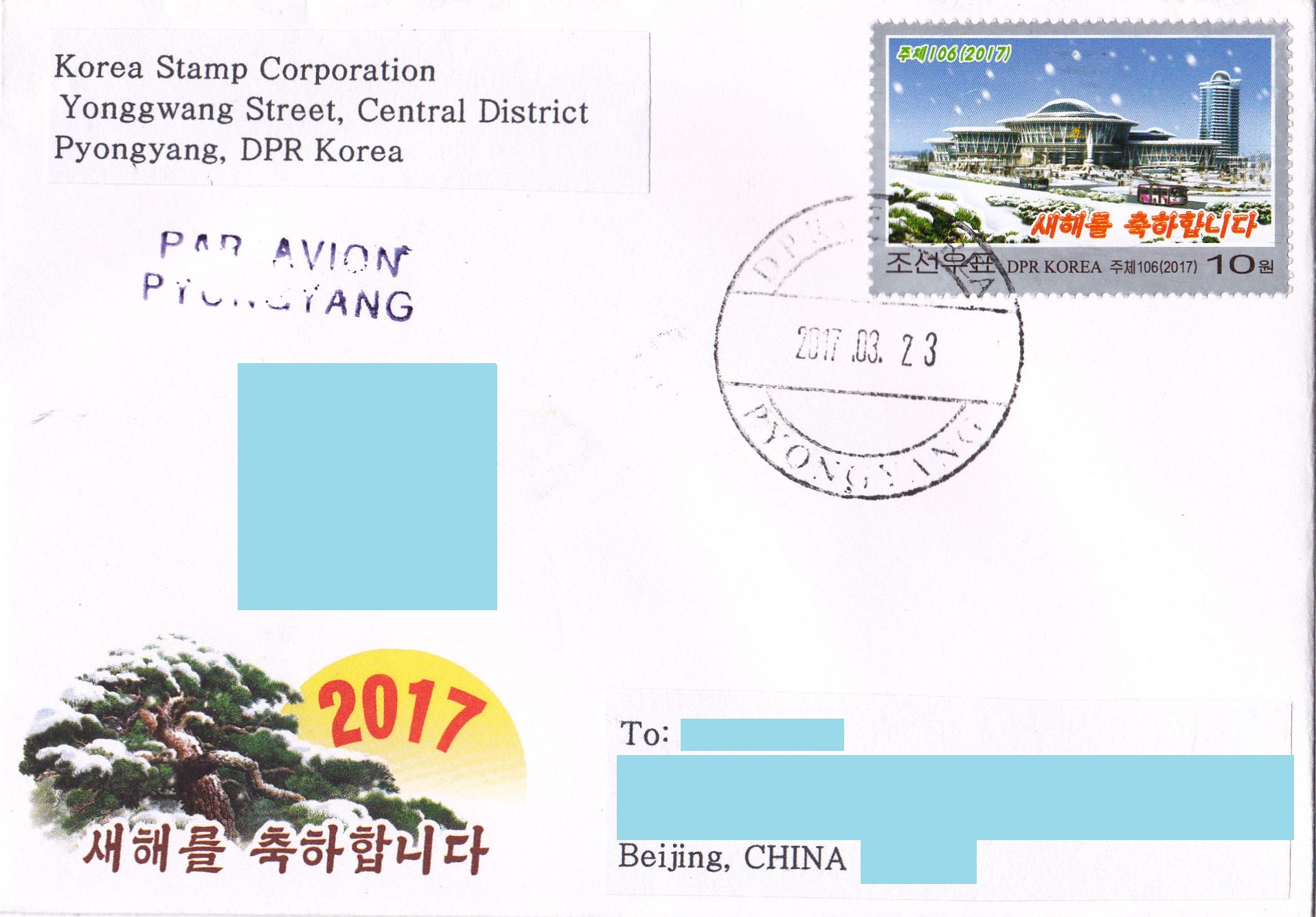 "L9668, Korea ""Happy New Year"", FDC Stamp, from Korea to China 2017"