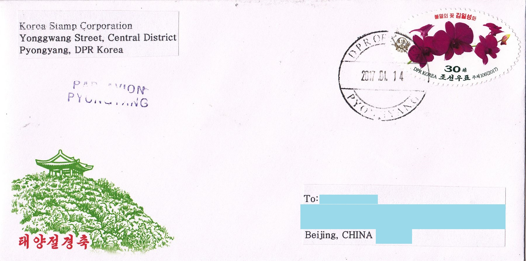 "L9670, Korea ""105th Birthday of Kim Il Sung"", FDC Stamp, from Korea to China 2017"
