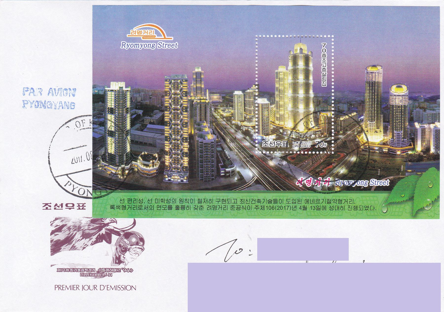 "L9672, Korea ""Scientist Ryomyong Street"", FDC SS Stamp, from Korea to China 2017"