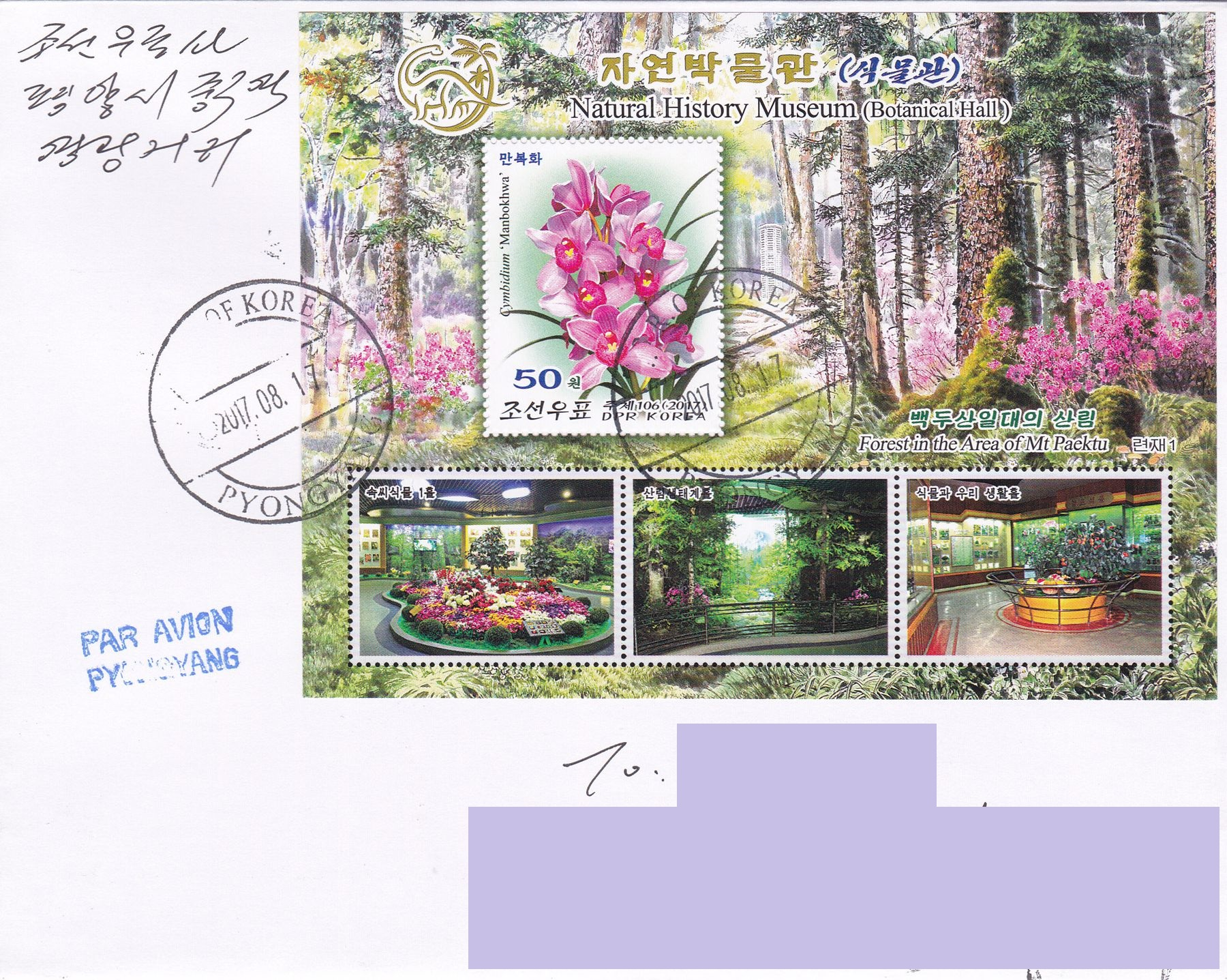 "L9674, Korea ""Nature History Museum, Flowers"", FDC SS Stamp, from Korea to China 2017"