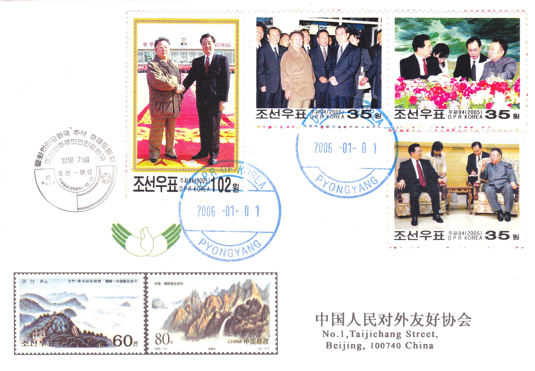 "L9676, Korea ""PR China President Vidit Korea"", FDC Stamps, from Korea to China 2006"