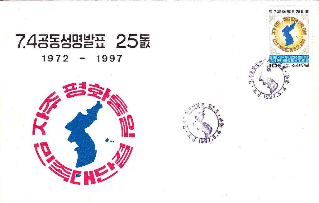 "L9686, Korea ""Publication of Joint Statement"", FDC Stamp Korean Map, 1997"
